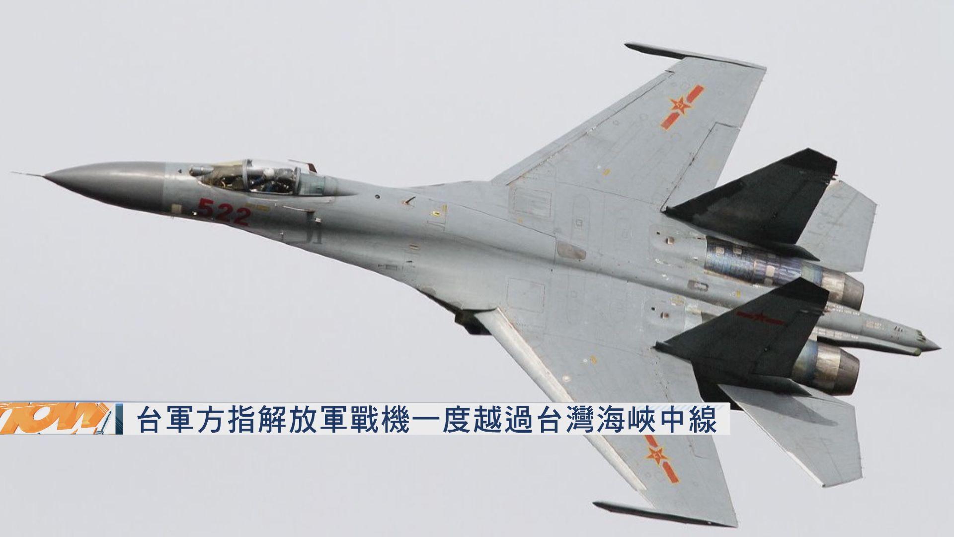 台灣軍方:解放軍戰機一度越過台灣海峽中線