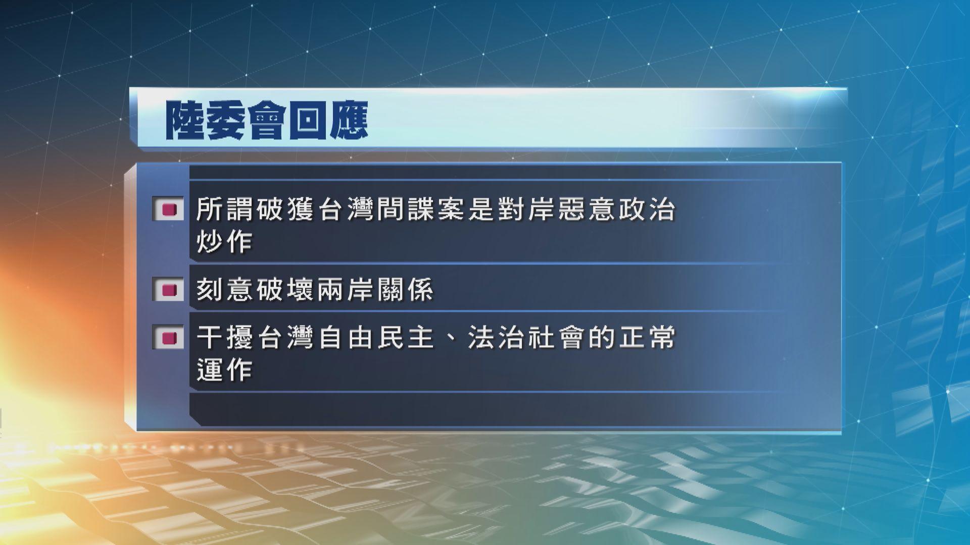 陸委會:内地所謂破獲台灣間諜案 是對岸惡意政治炒作
