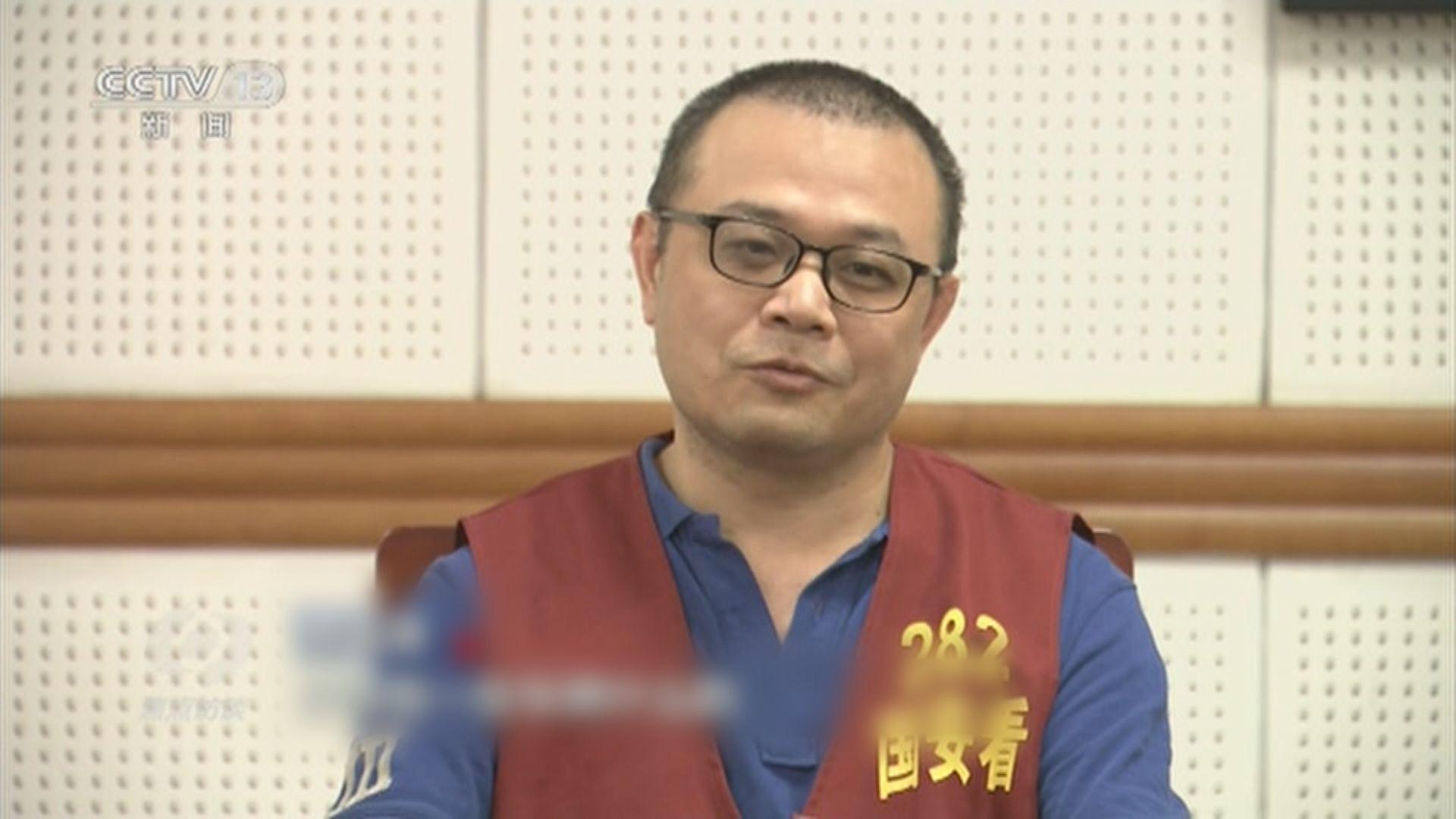 央視公開李孟居被國安機關拘捕細節
