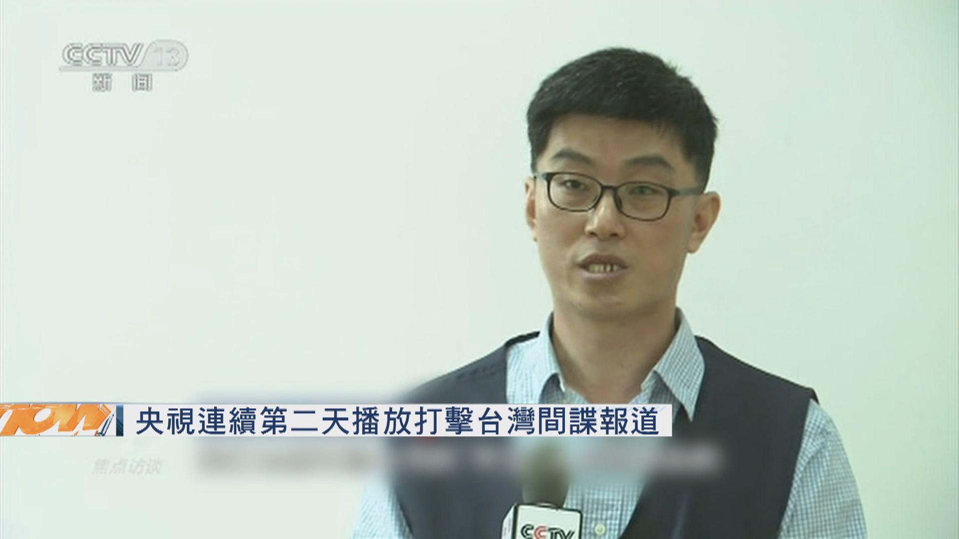 央視連續第二天播放打擊台灣間諜報道