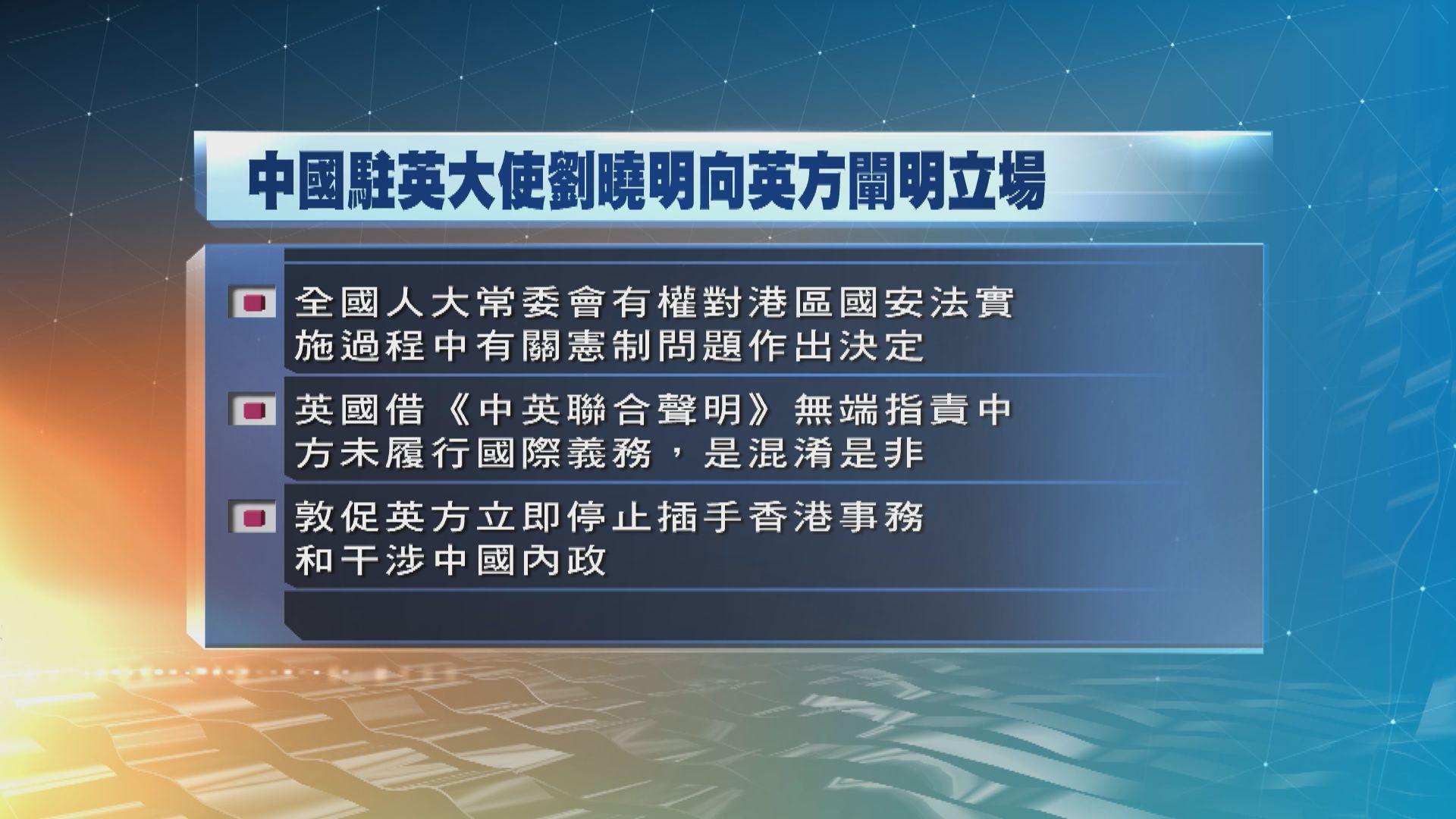 劉曉明對英國指責人大取消議員資格表示不滿和堅決反對