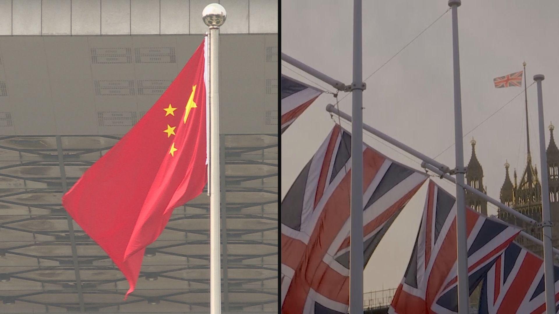 中方就涉疆問題制裁英國九名人員及四個實體