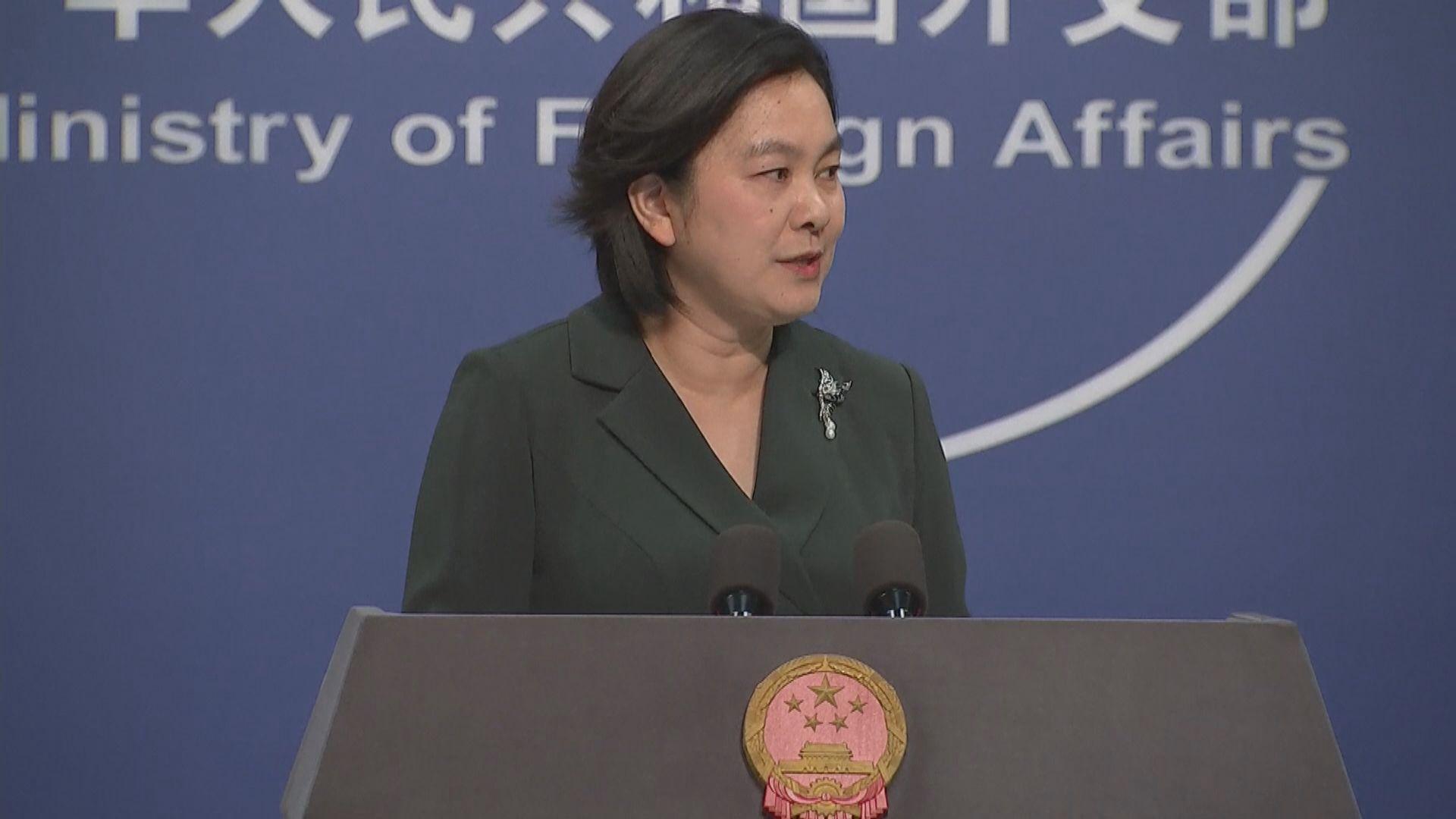 外交部批評美國無理打壓中國企業屬霸權行徑