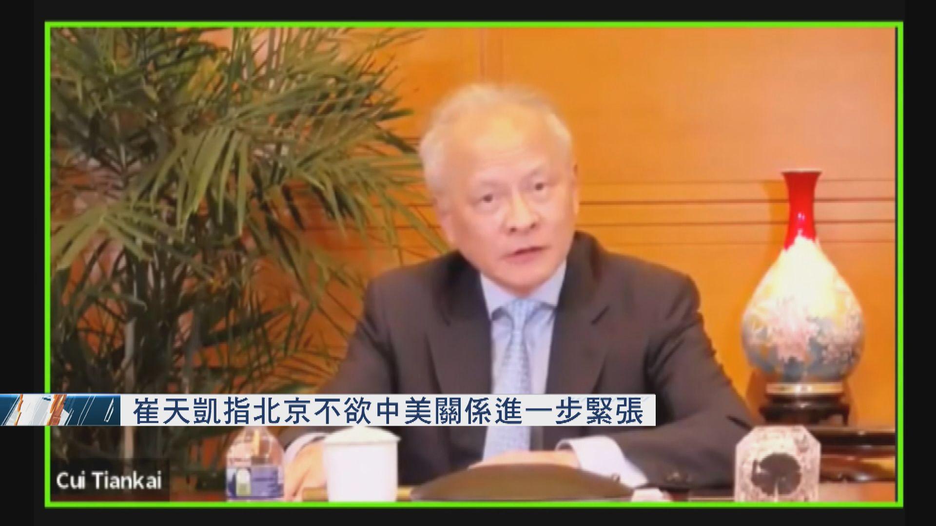 崔天凱指北京不欲中美關係進一步緊張