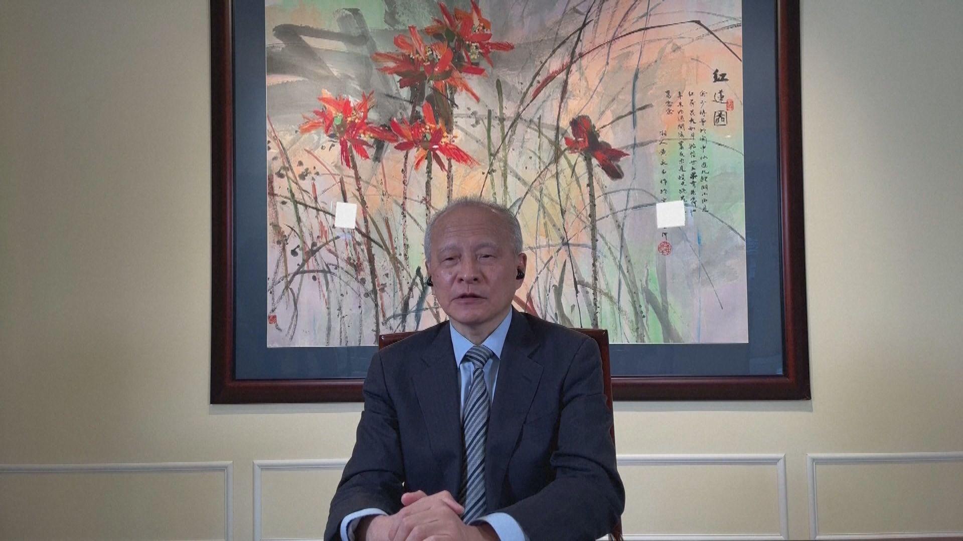 崔天凱:中美要以建設態度推動兩國關係重回正軌