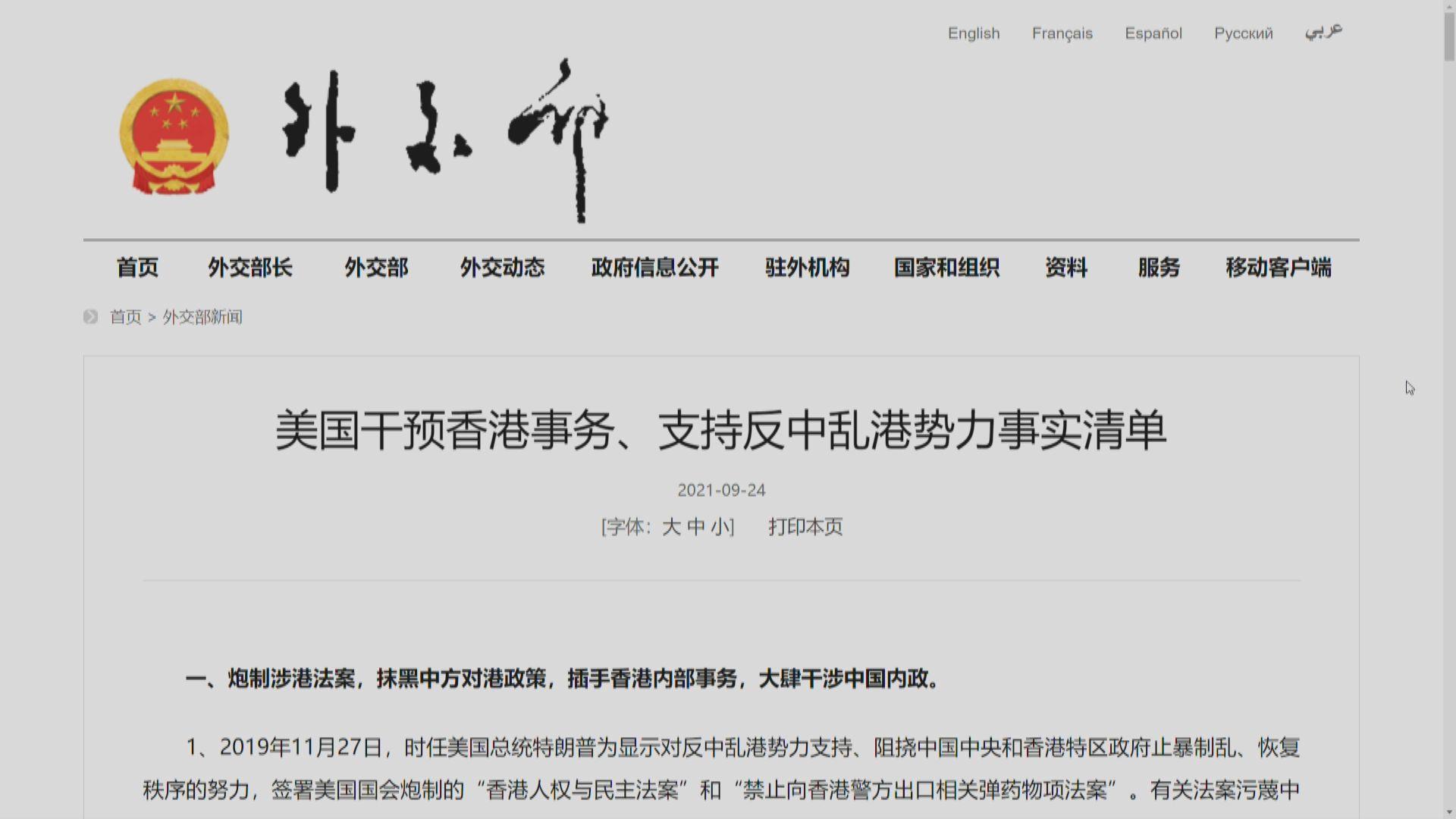 外交部發布清單羅列美國干預香港事務事實