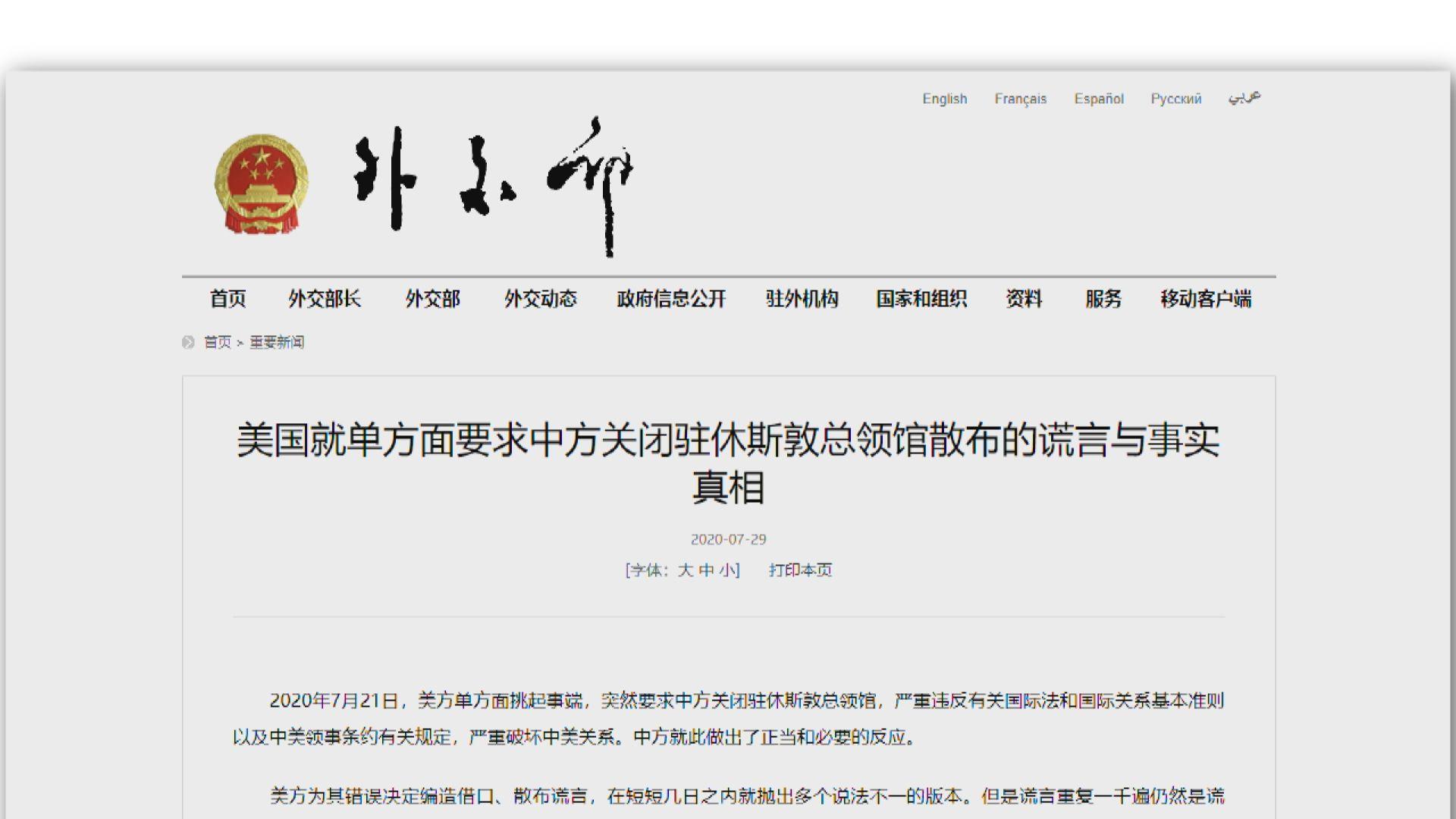 外交部文章反駁美國對華指控