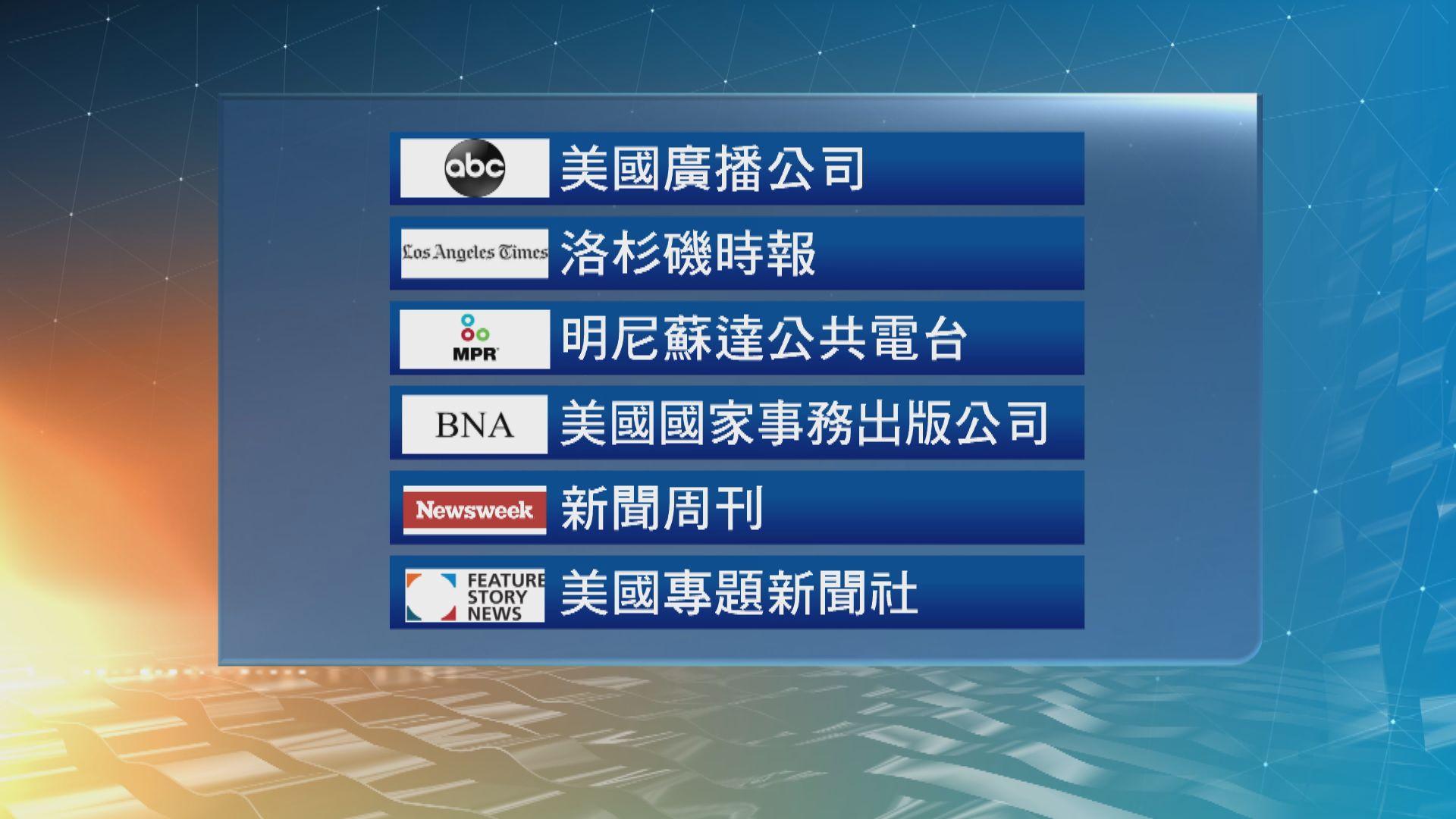 中國要求六間美國傳媒申報員工和財務資料