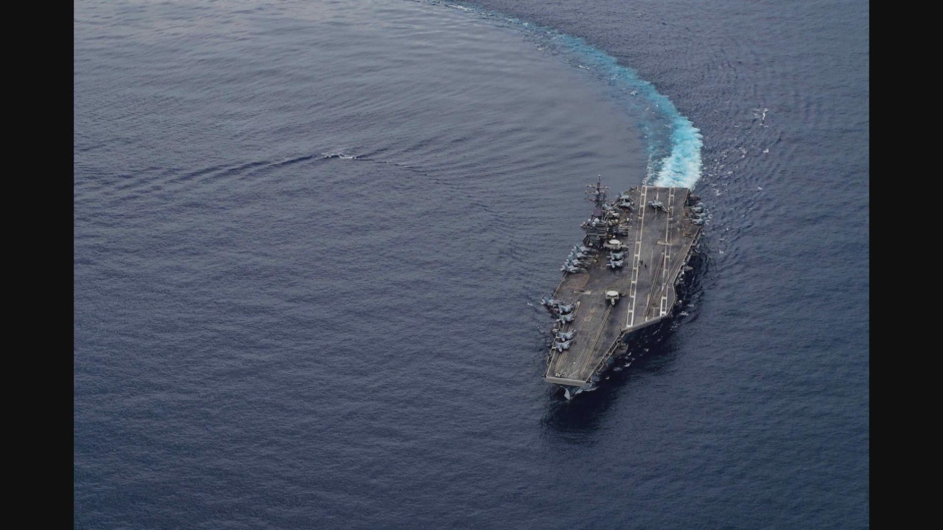 外交部斥美軍雙航母演習挑撥地區關係