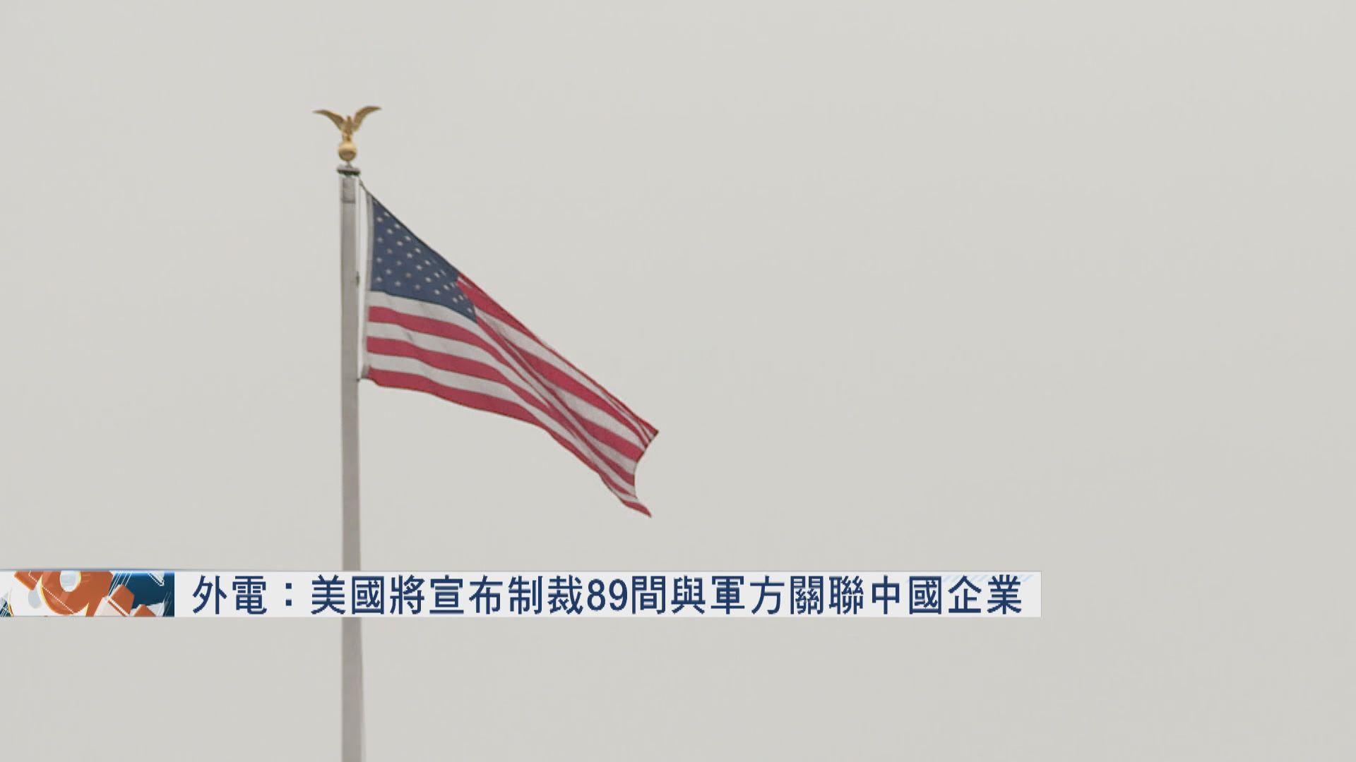 外電:美國將宣布制裁89間與軍方關聯中國企業