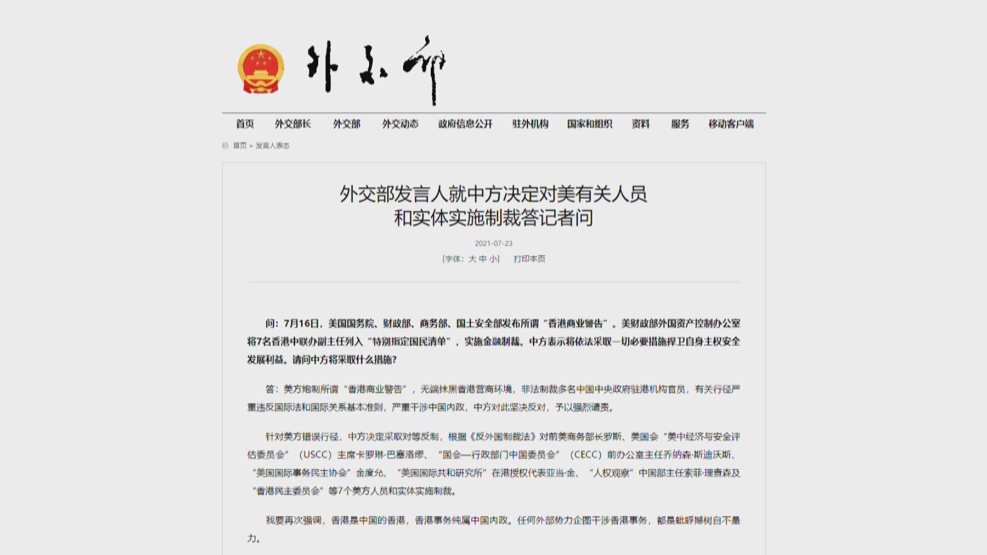 中國首引用反外國制裁法 制裁七名美方人員及實體
