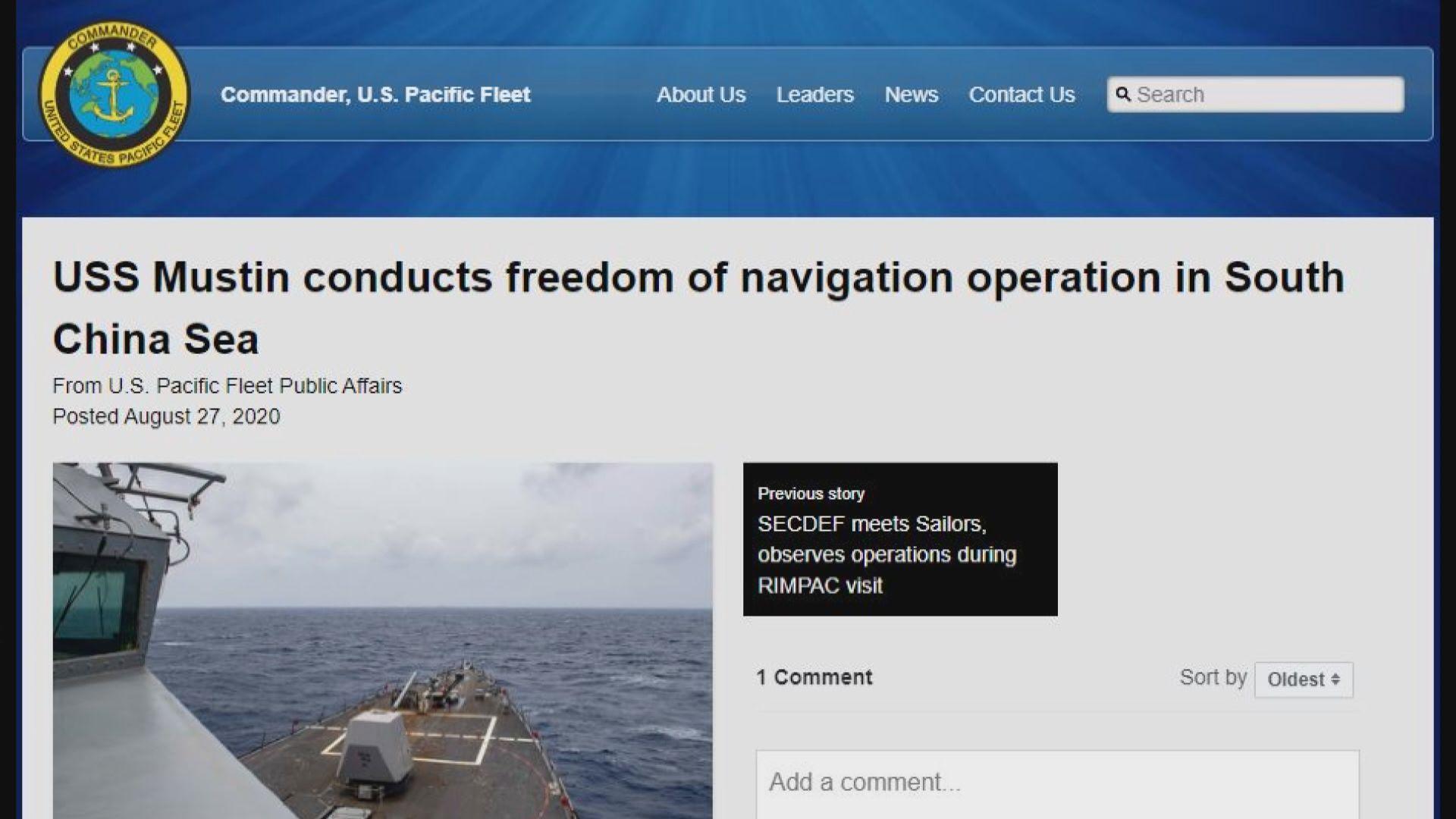 美軍導彈驅逐艦馬斯廷號駛入西沙群島