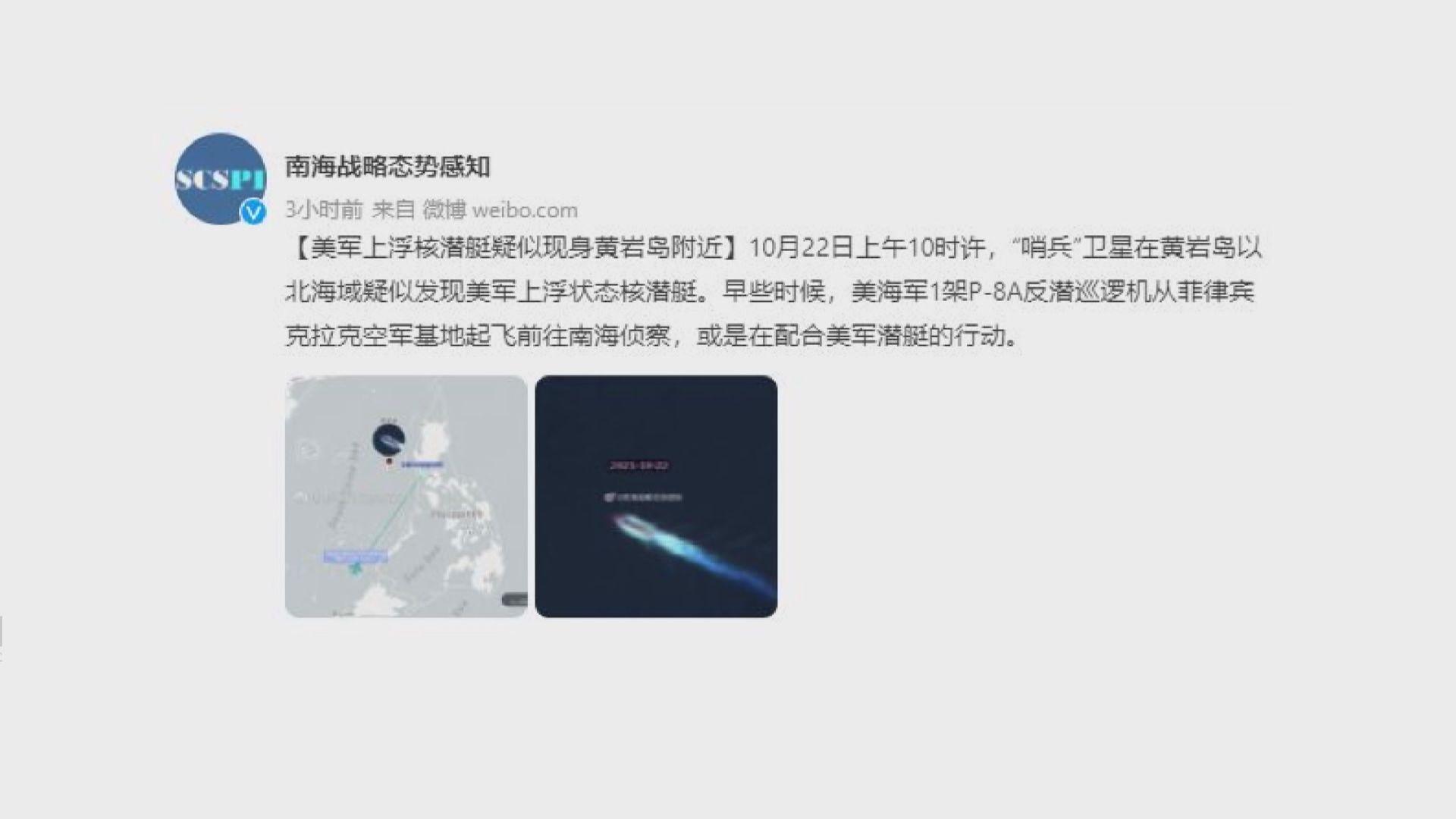 內地智庫稱美軍核潛艇疑出現於黃岩島附近