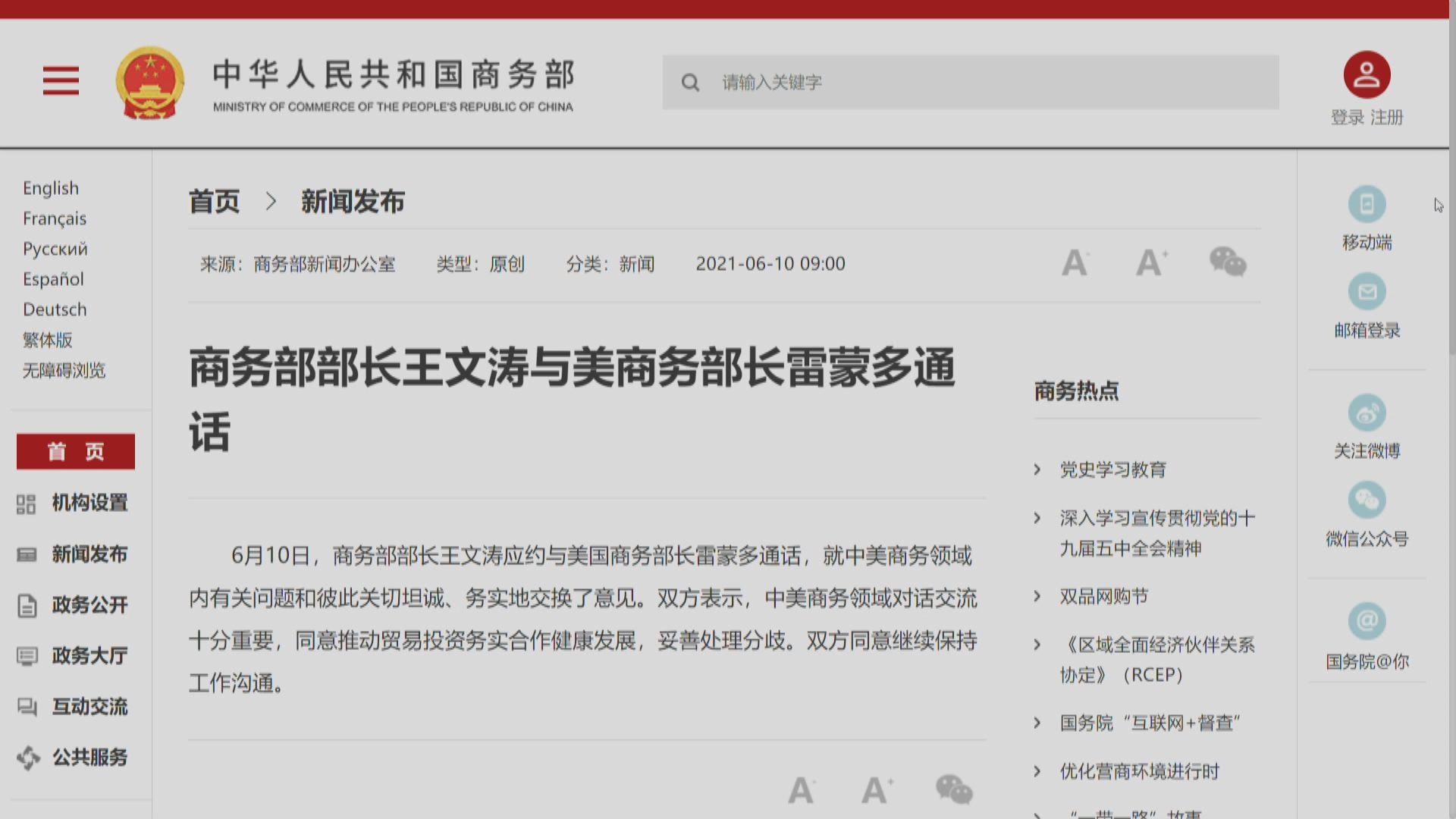 中美商務部長通話 雙方同意繼續保持工作溝通