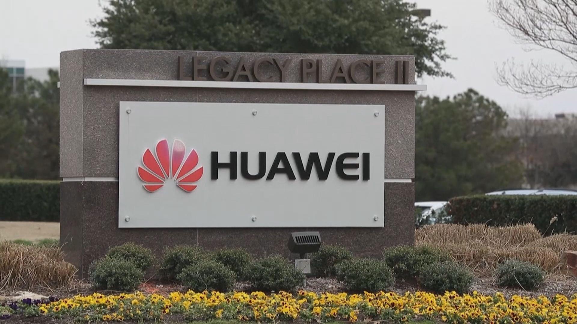美指華為、中興等五間中國企業威脅國家安全