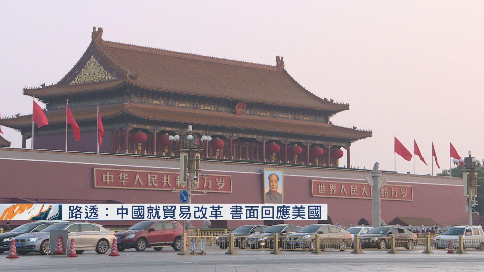 路透指中國就貿易改革書面回應美國