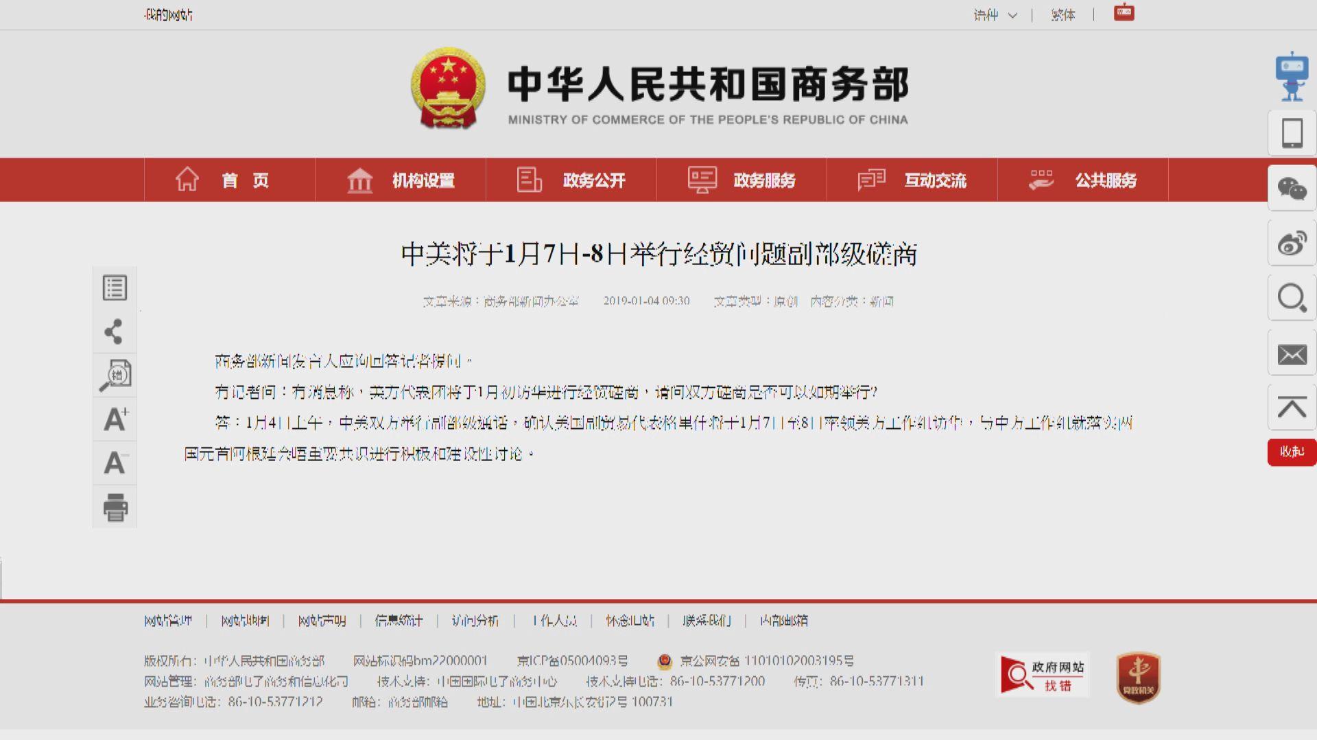 中美下周舉行經貿問題副部級磋商