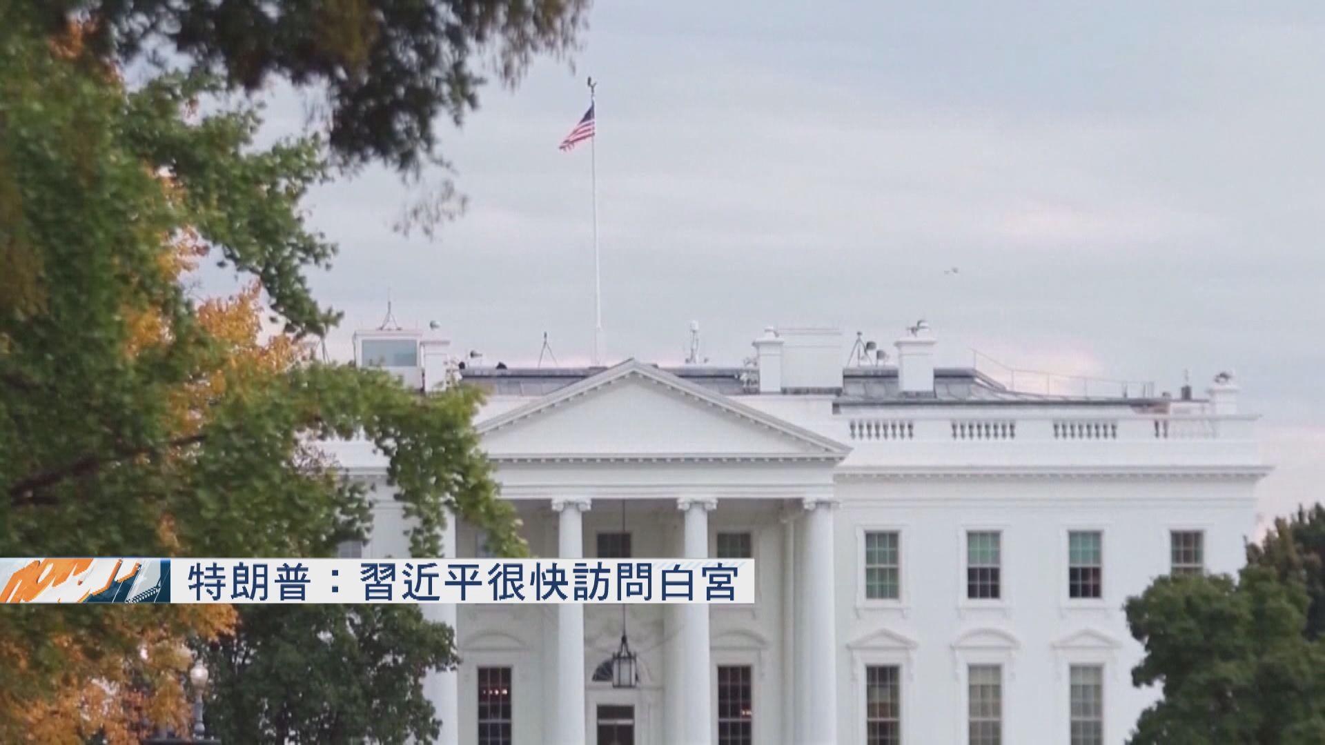 特朗普:習近平很快訪問白宮