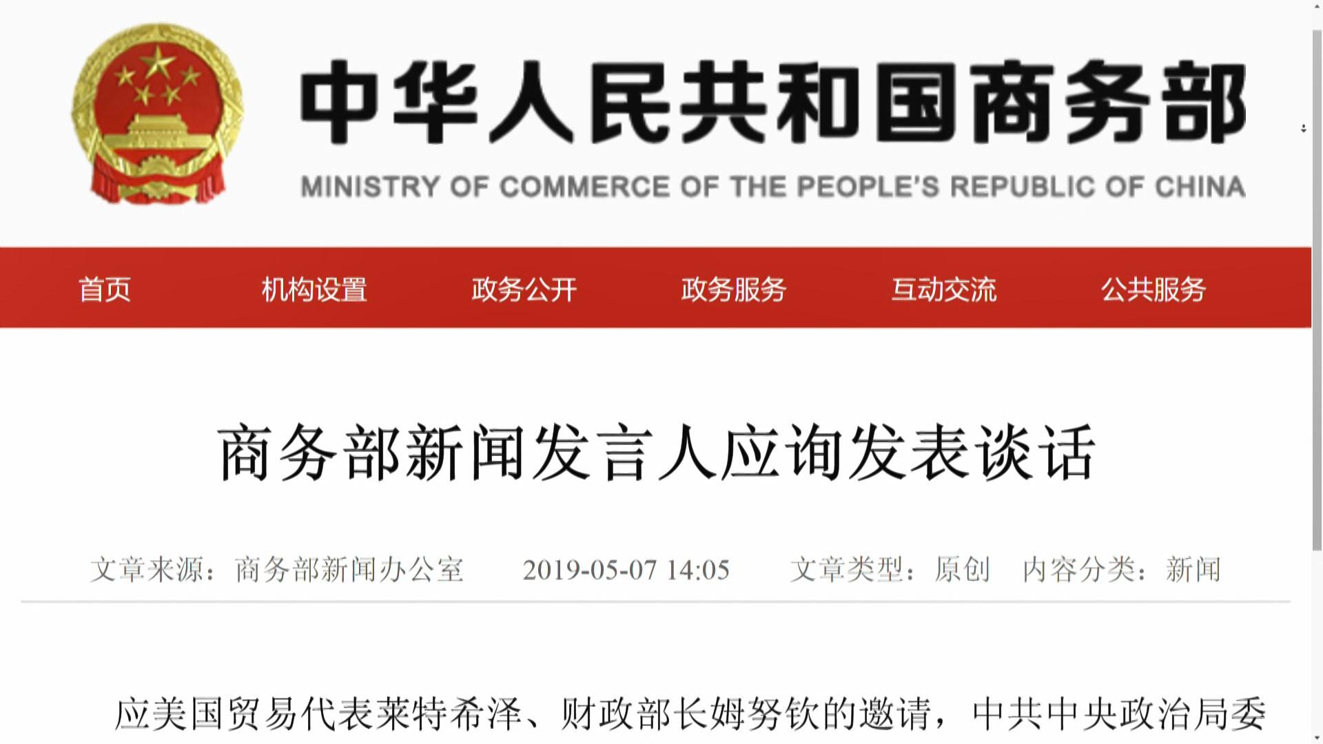 商務部:副總理劉鶴本周四至周五訪美