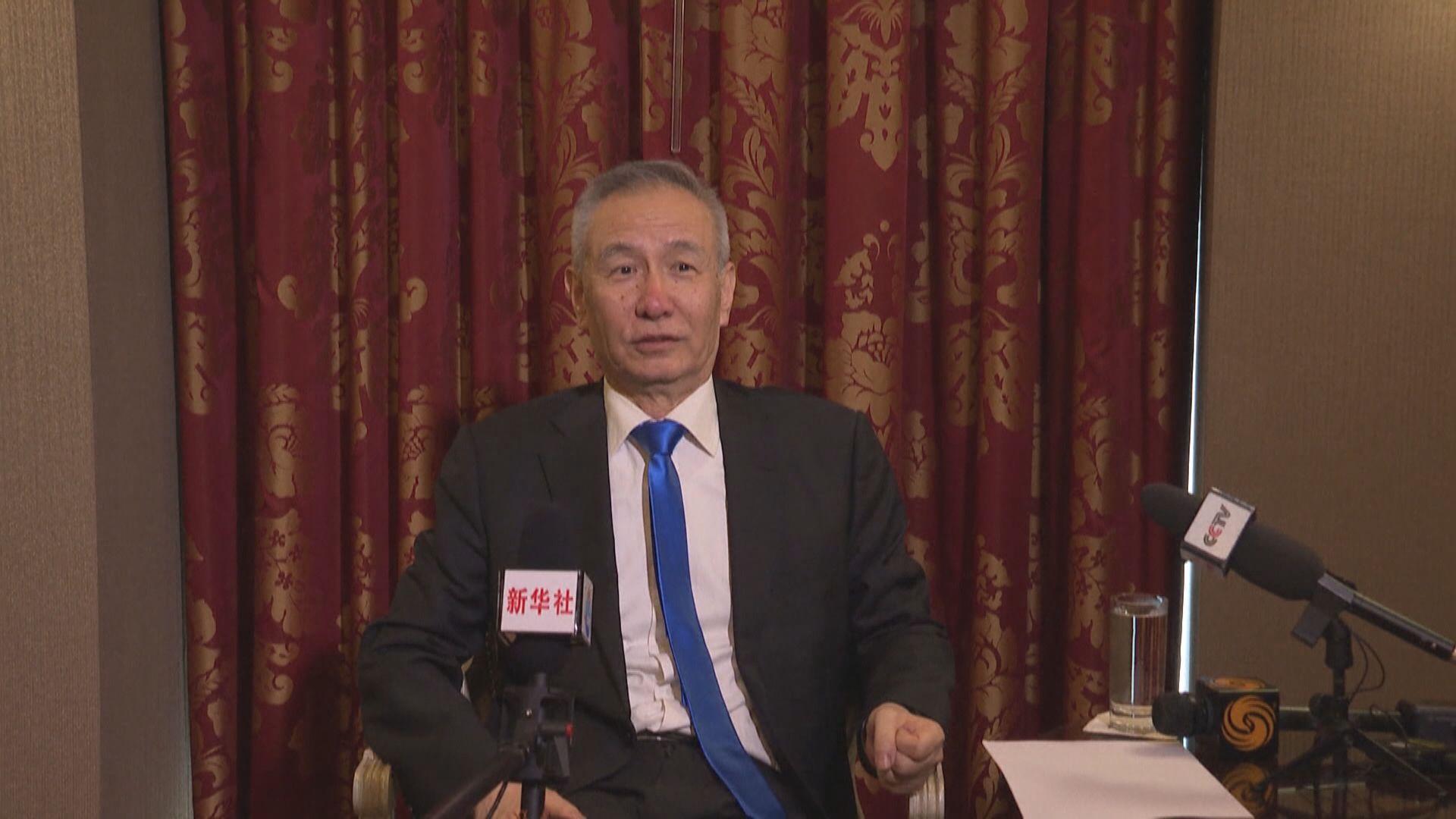中美貿易磋商未有協議 劉鶴:談判無破裂