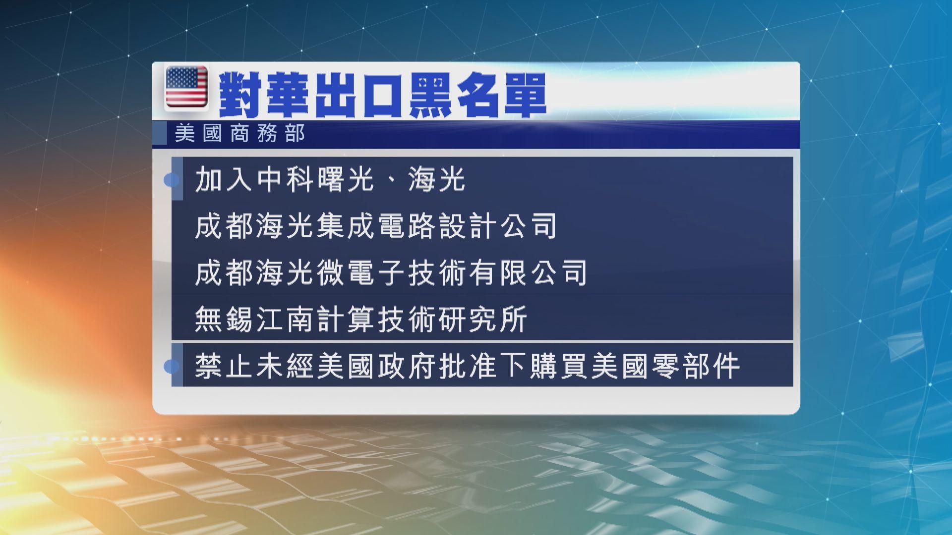 美擴大對華出口黑名單 多5間中國公司上榜