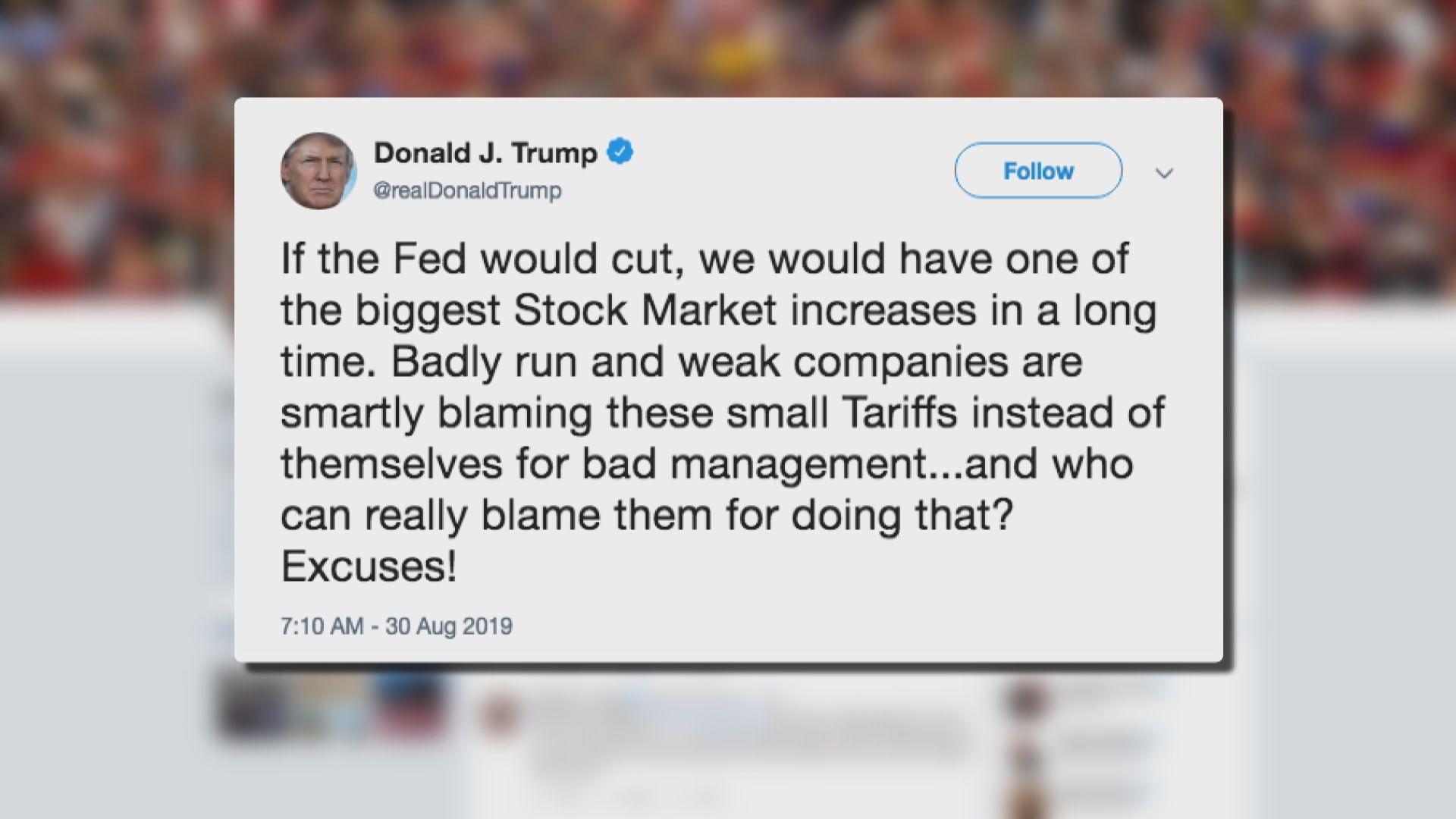 特朗普:周日生效的對華關稅將按計劃實施