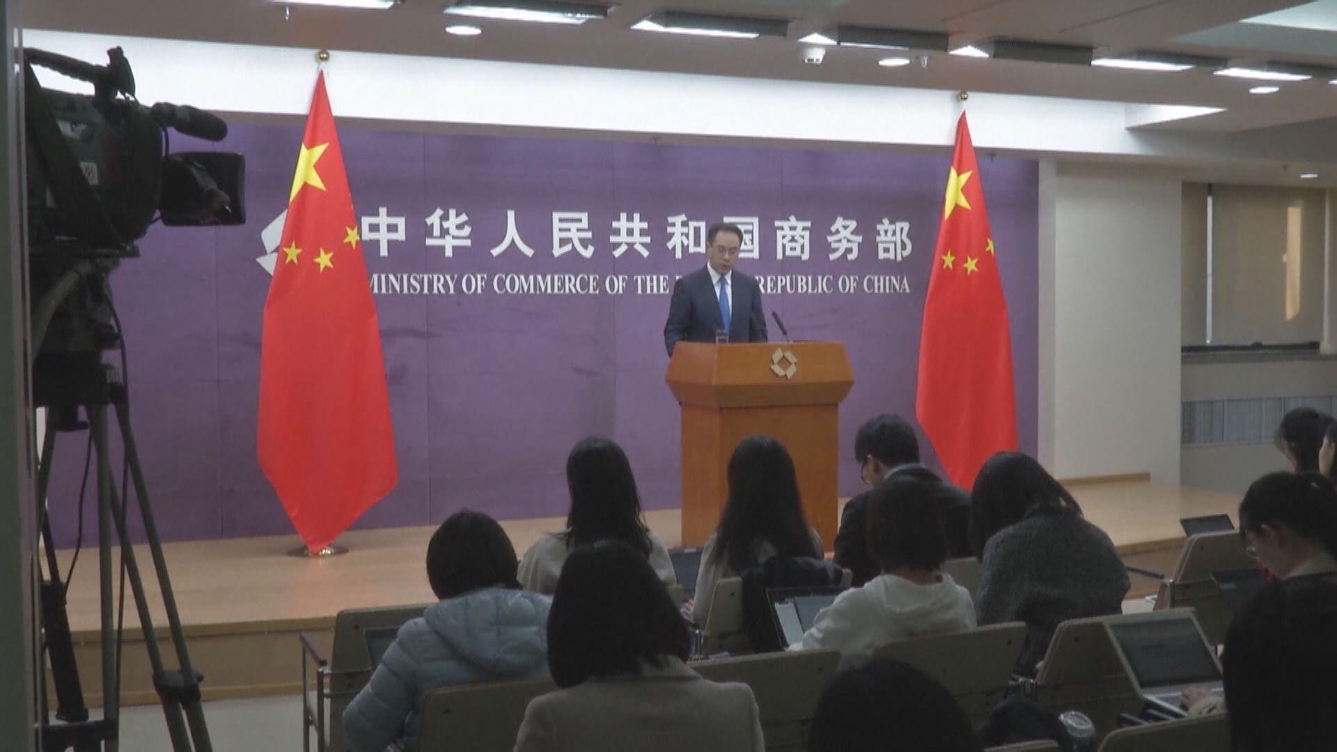 商務部:中美同意協議分階段取消加徵關稅