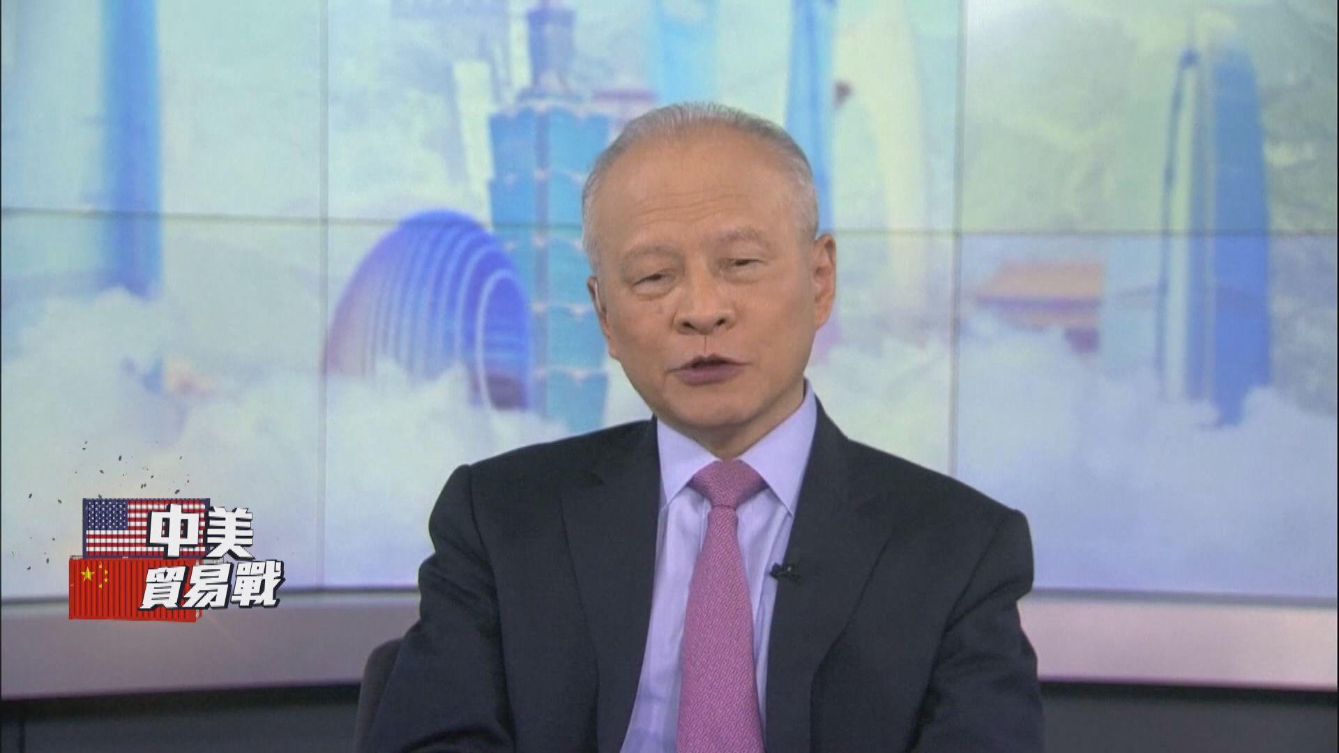 中國駐美國大使崔天凱:提倡中美新冷戰說法不負責任