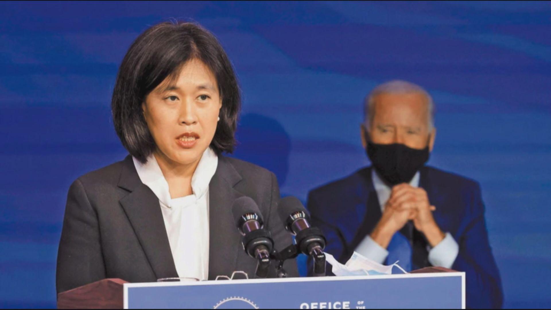 美國貿易代表:拜登政府未做好在近期取消對中國貨關稅的準備