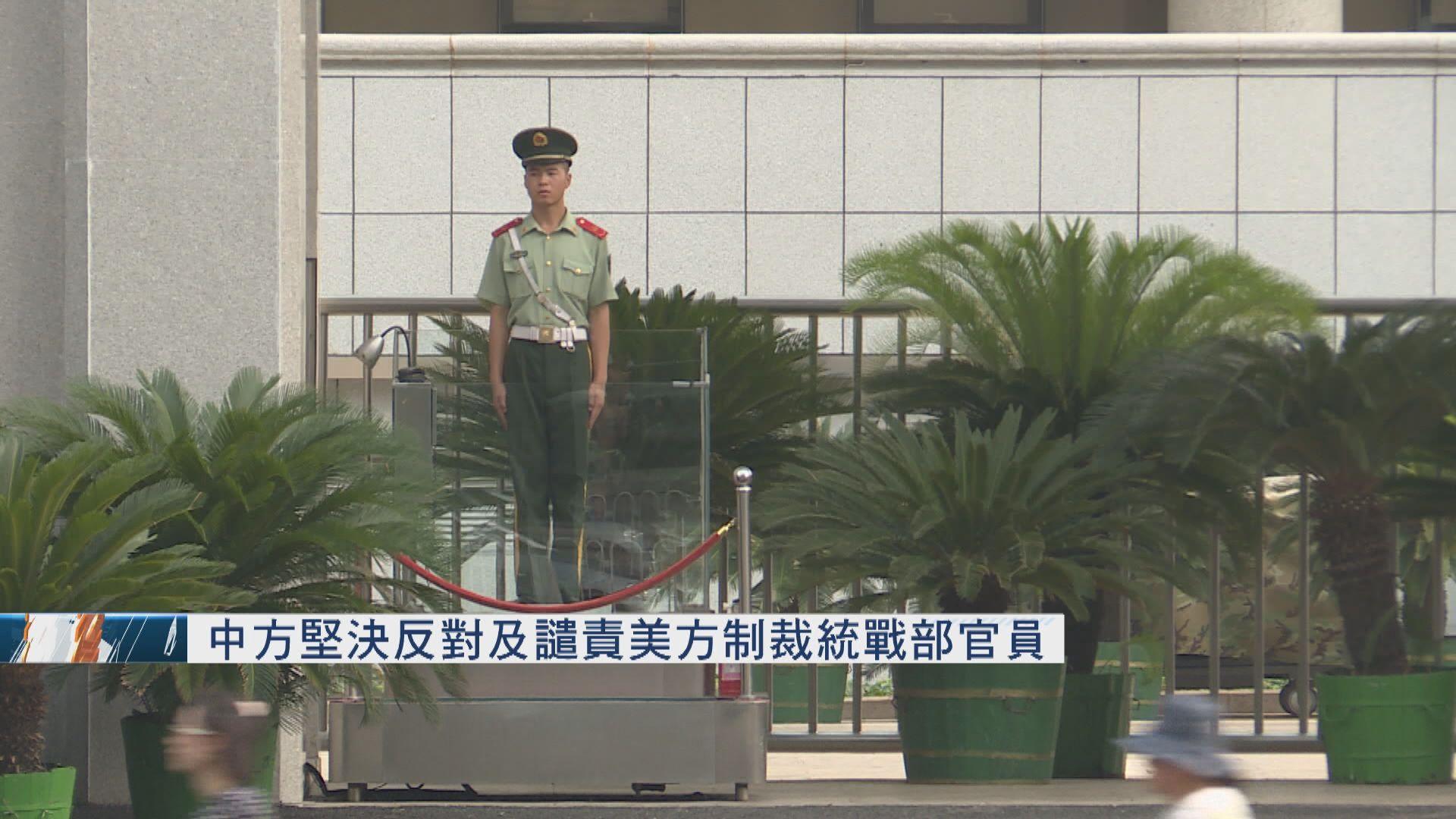 中方堅決反對及譴責美方制裁統戰部官員