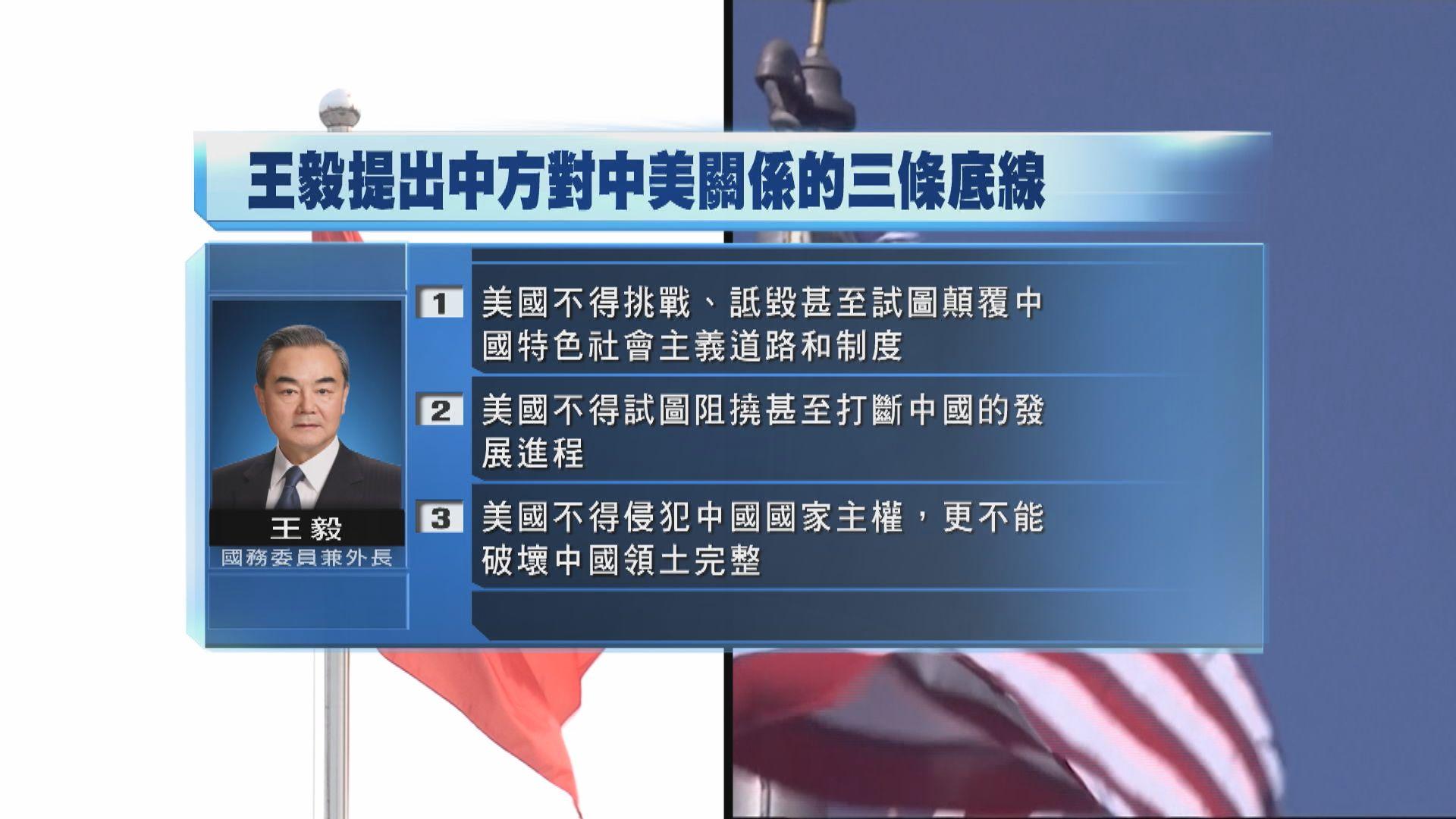 王毅:在遵守國際規則 美國最應反思