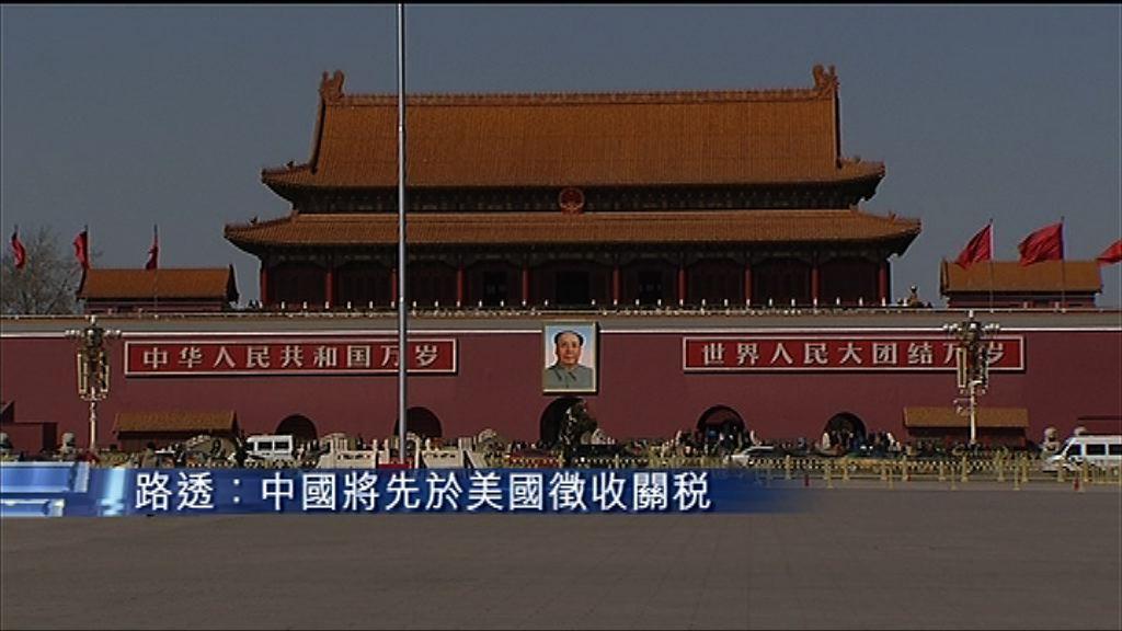 【時差問題】傳中國將先於美國徵收關稅