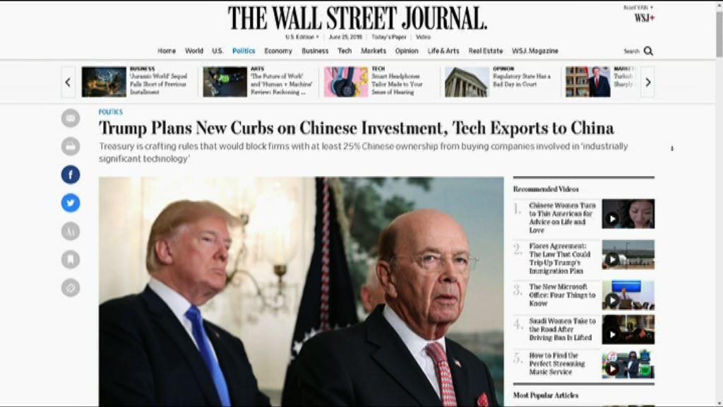 白宮貿易顧問:華府現無計劃對中國設投資限制