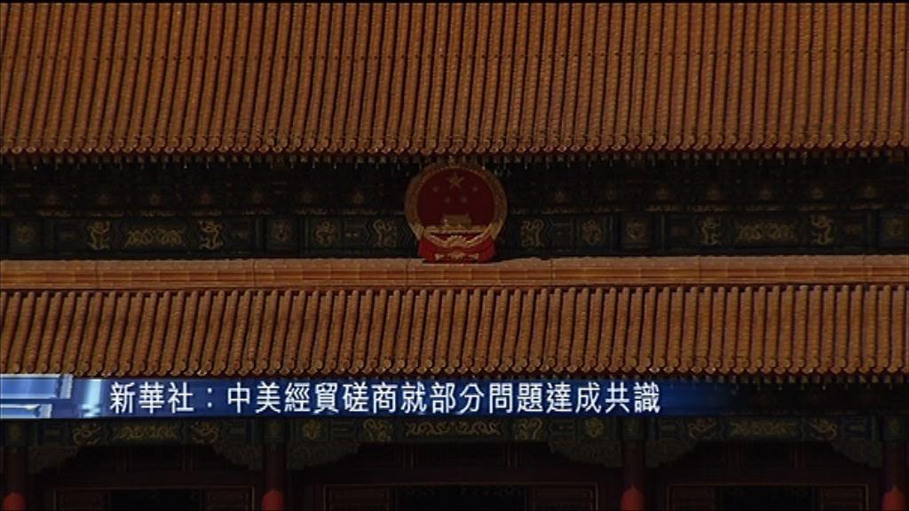 【中美經貿談判】新華社:雙方就部分問題達成共識