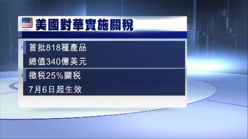 美向500億美元中國產品徵新關稅 中方推同等規模措施反擊