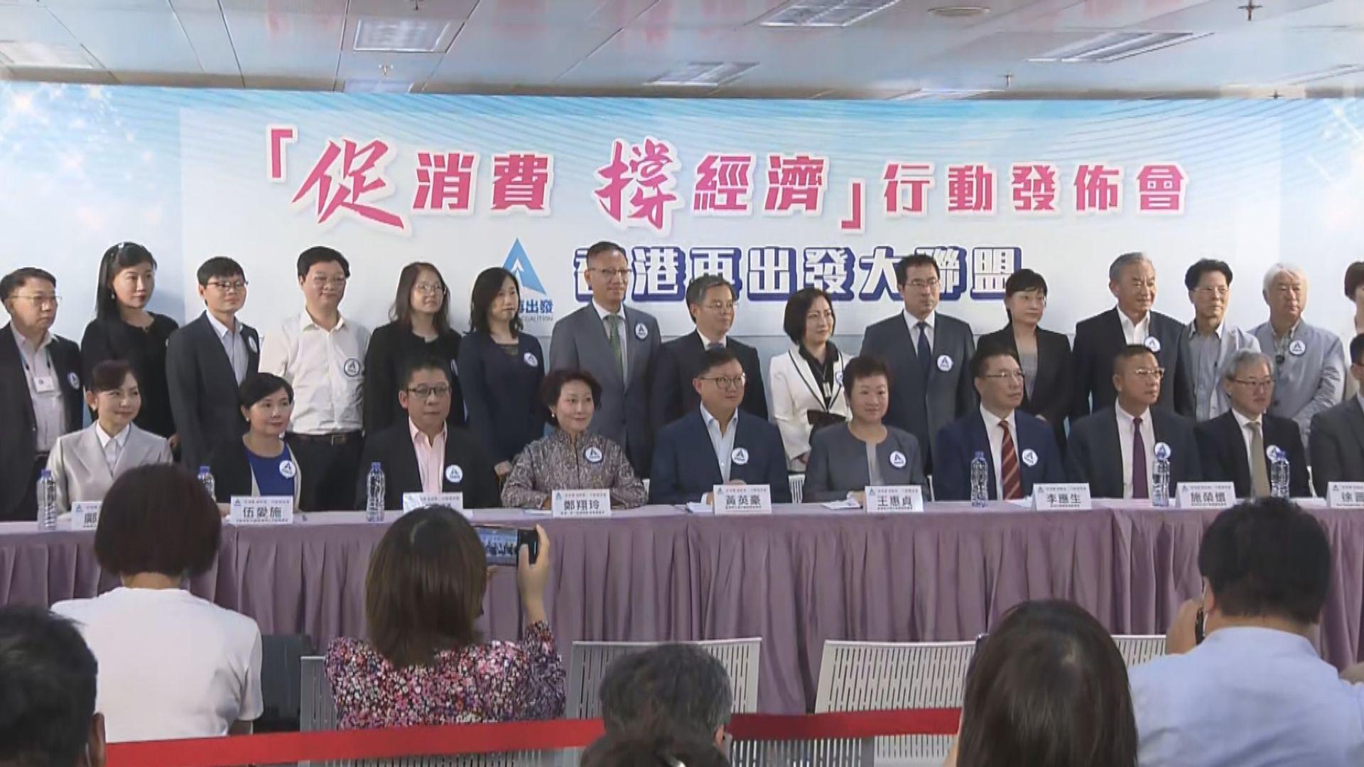 香港再出發大聯盟發起消費優惠計劃籲市民支持