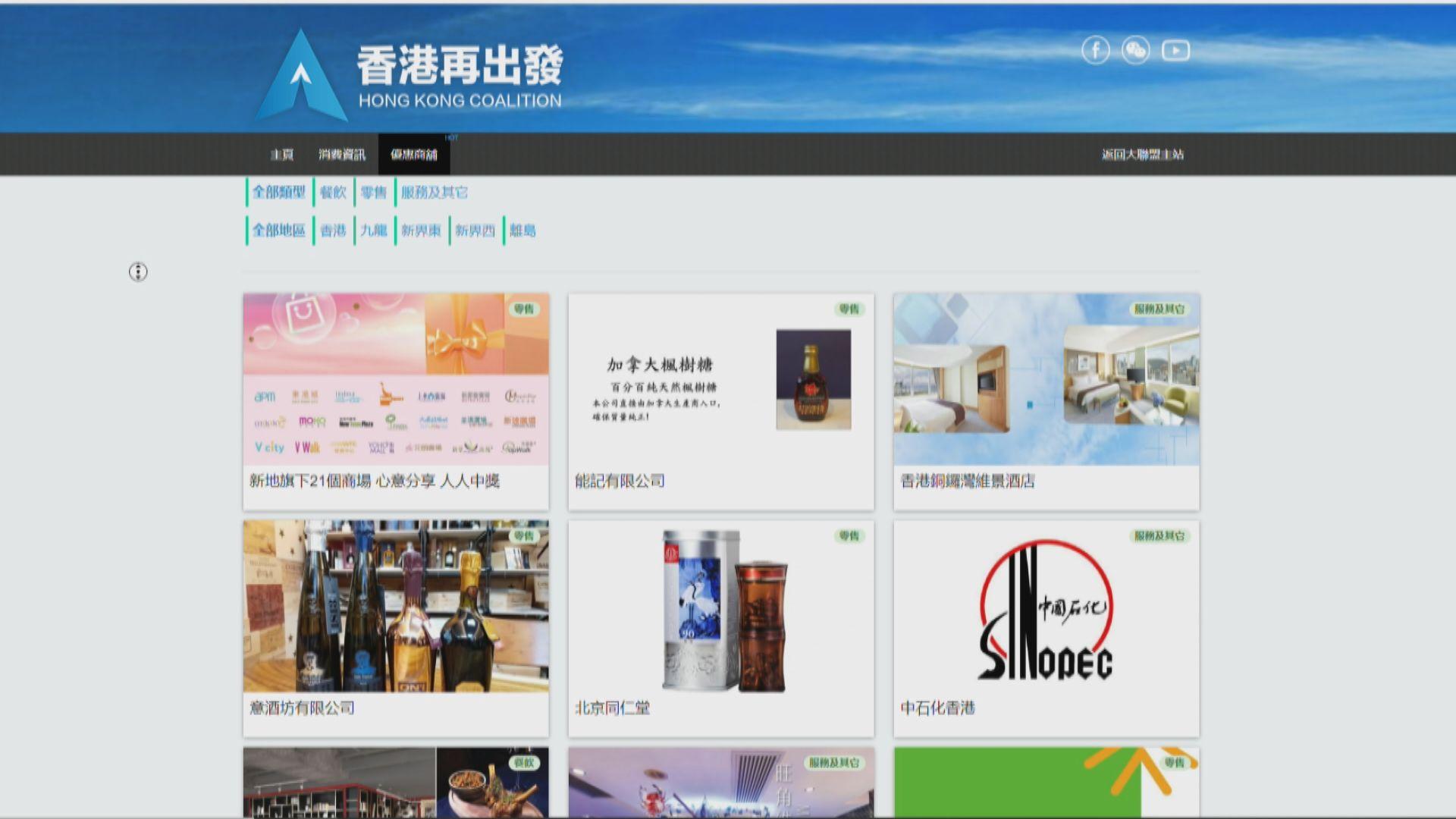 香港再出發大聯盟發起消費優惠計劃 籲市民支持