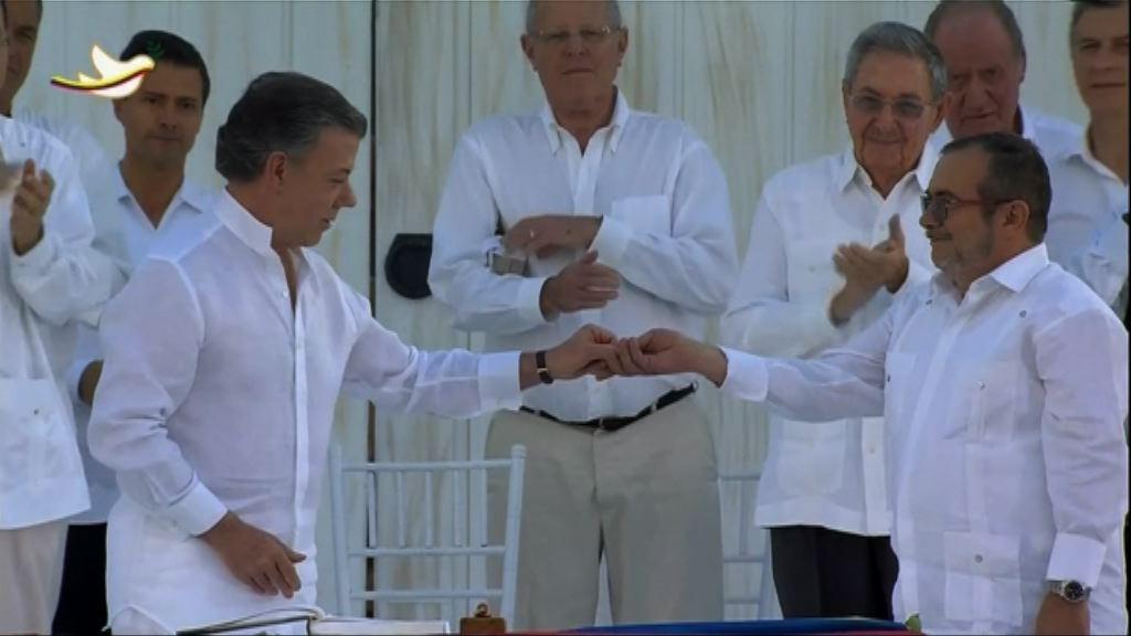 哥倫比亞與叛軍正式簽署和平協議