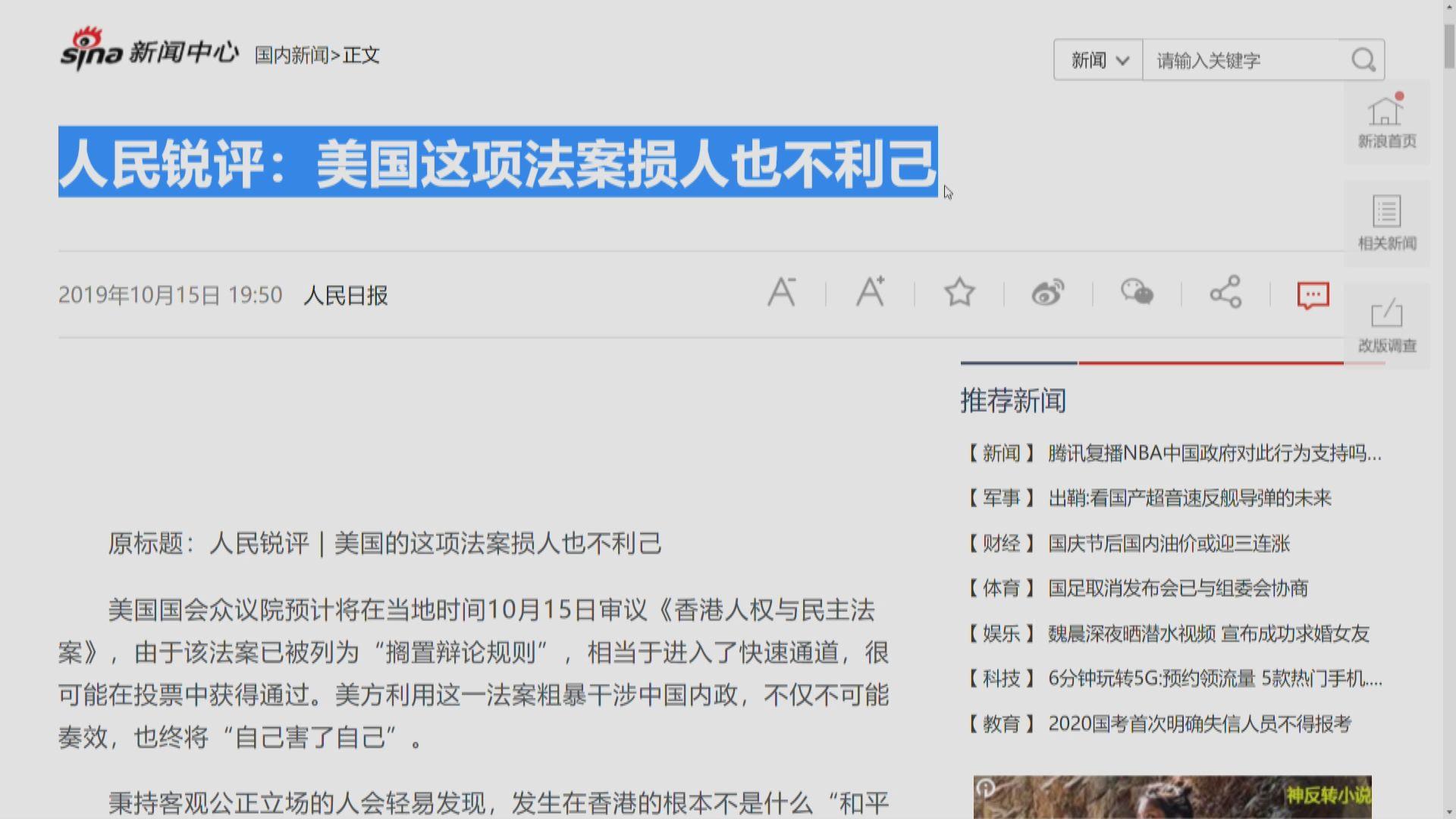 人民日報批香港人權與民主法案損人不利己