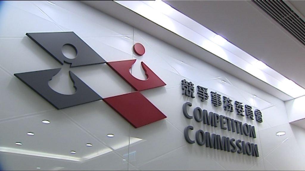 競委會推不合謀條款範本防範圍標