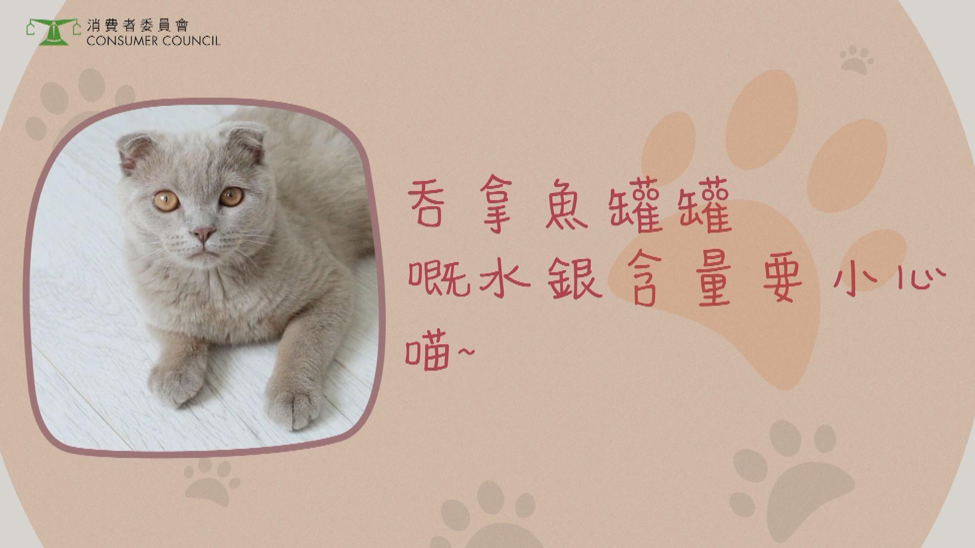 22款貓糧9成礦物質含量未符國際標準 13款含水銀