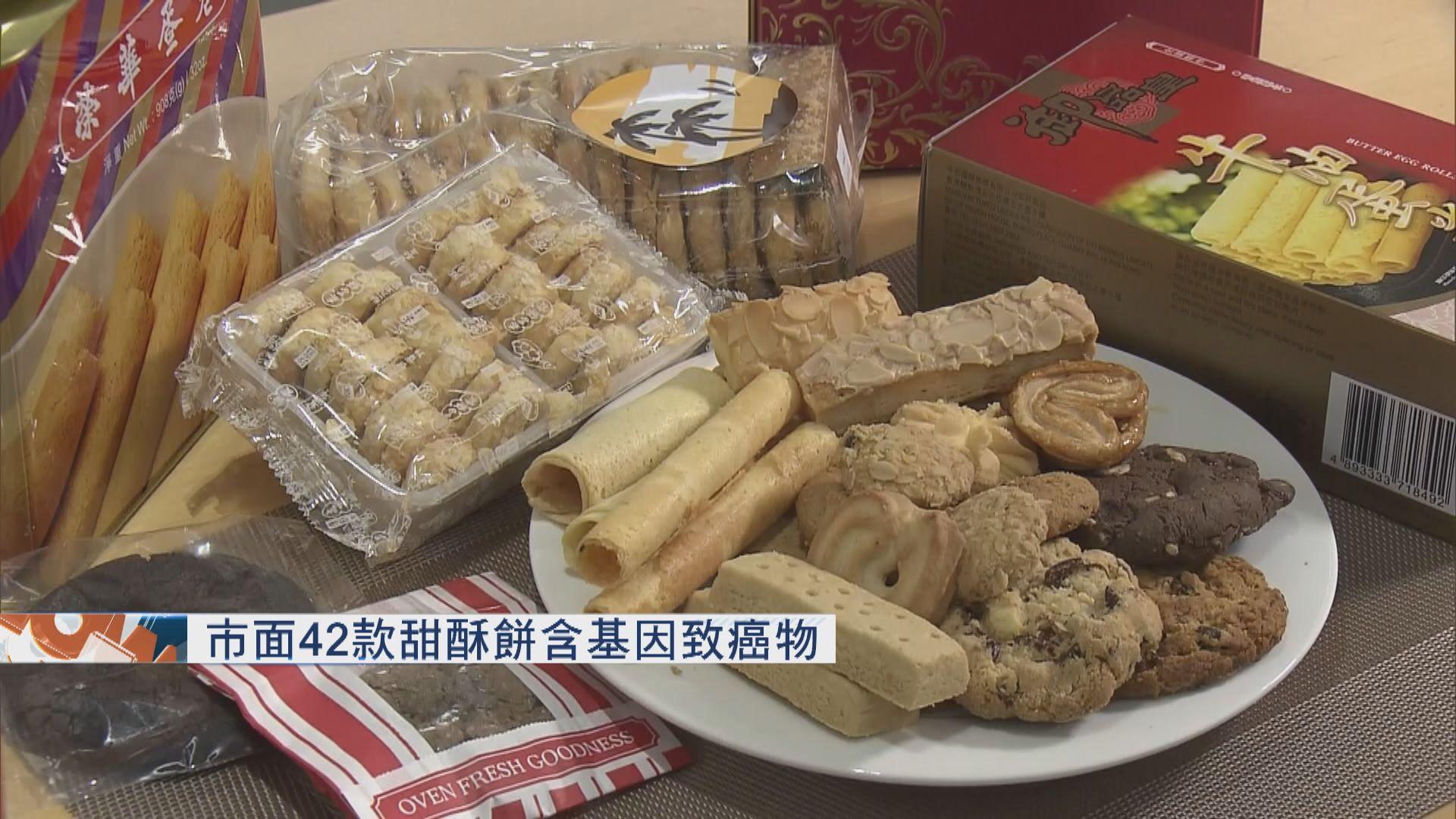消委會:市面42款甜酥餅含基因致癌物