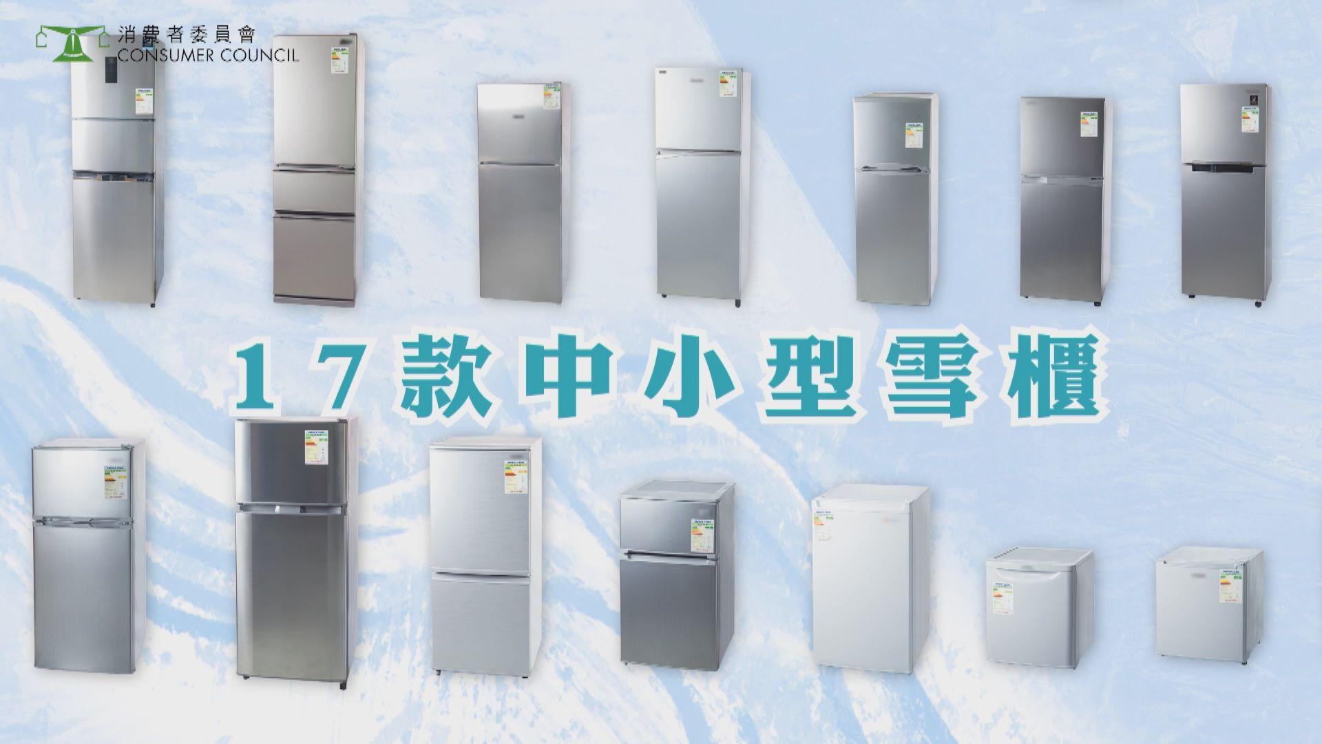 消委會測試17款雪櫃 冷卻能力可相差1.3倍