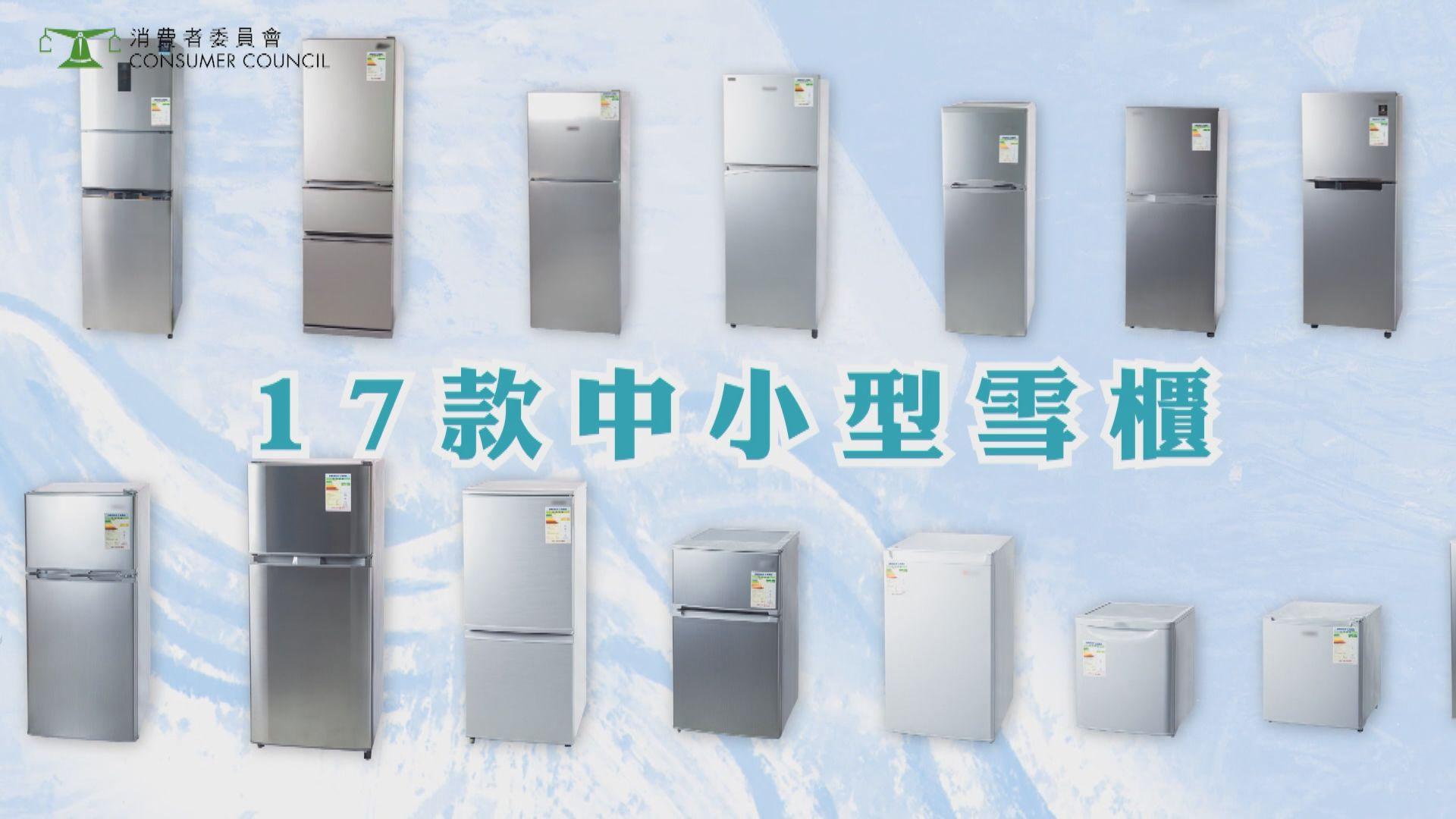 消委會測試17款雪櫃 發現用電量差異甚大