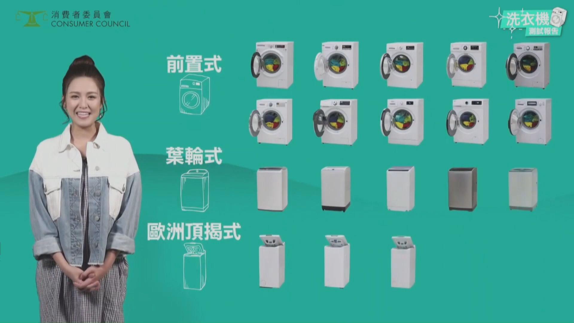 消委會:前置式及歐洲頂揭式洗衣機樣本潔淨程度較高