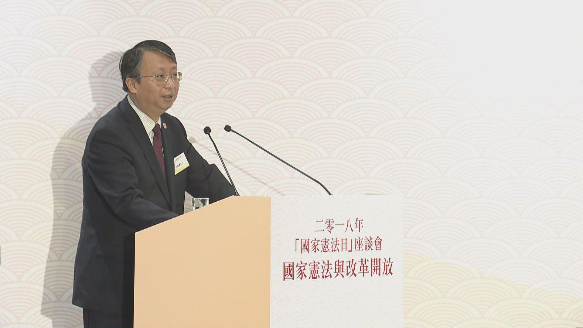 基本法委員會主任沈春耀憲法日致辭