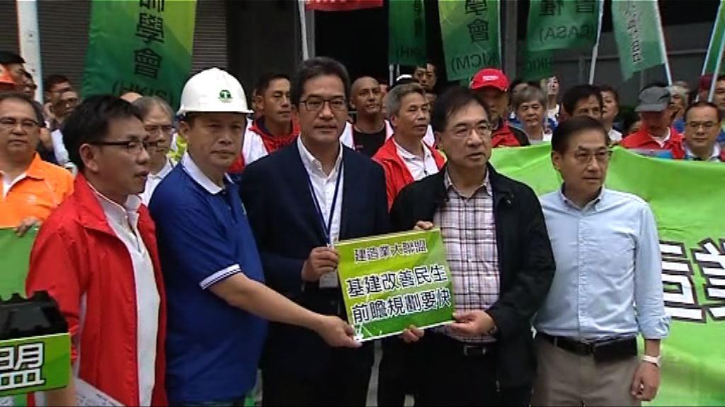建造業遊行促立法會加快審批工程撥款