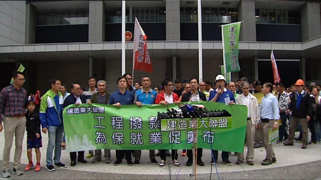 建造業大聯盟遊行  不滿拉布阻撓工程撥款