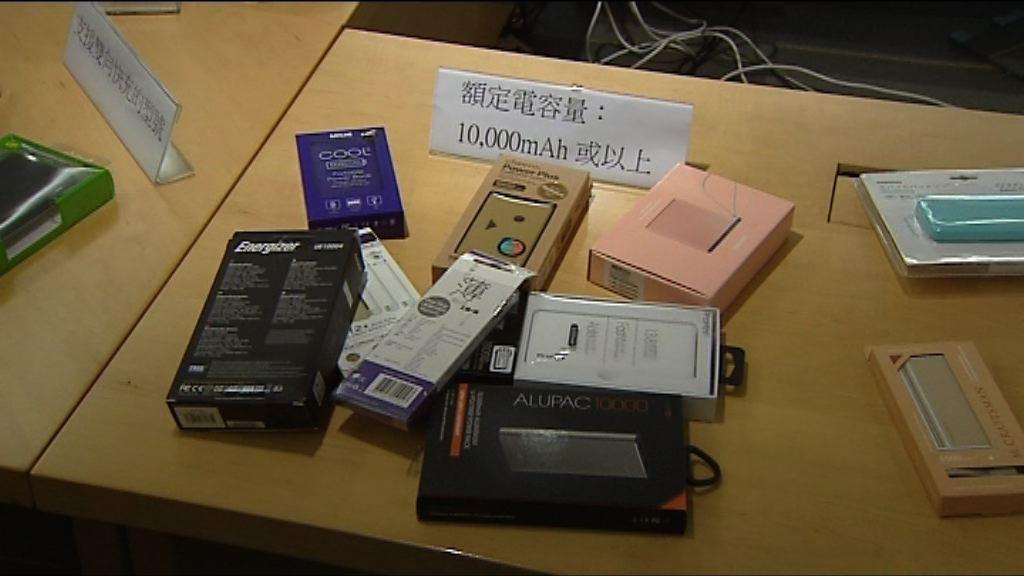 消委會:多款充電器安全不達標
