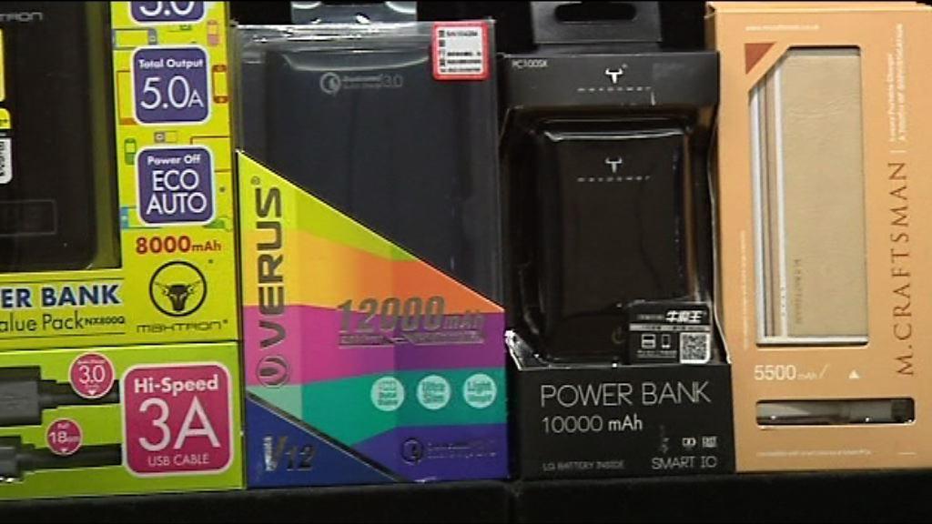 消委會發現9款外置充電器有安全風險